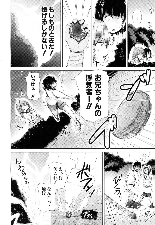 Inma no Kyoudai 93