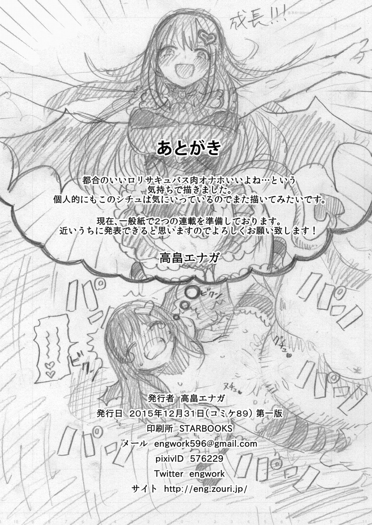 Loli Succubus o Onaho Kawarini suru Hon 21