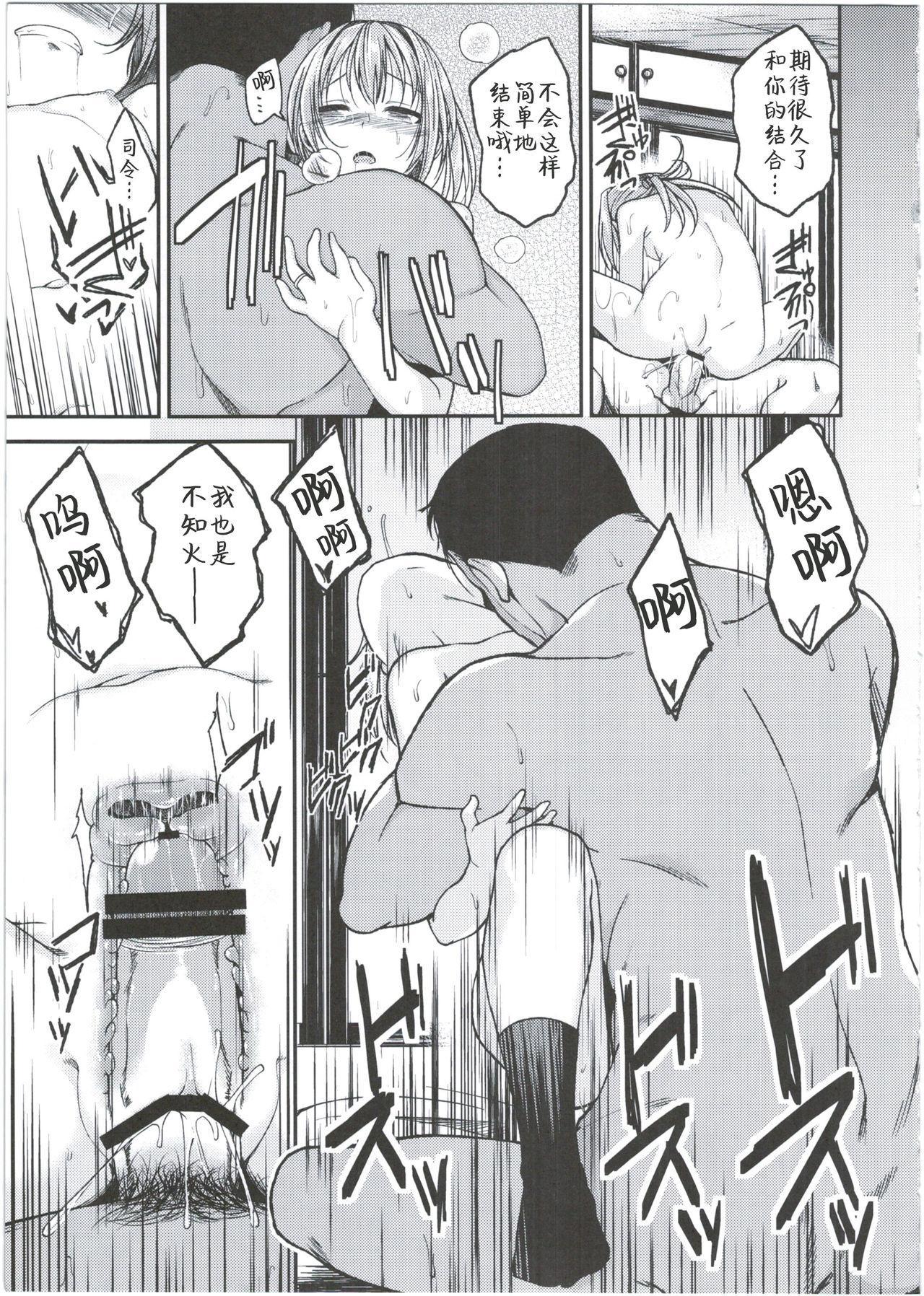 Shiranui wa Mou Otona desu ga. 22