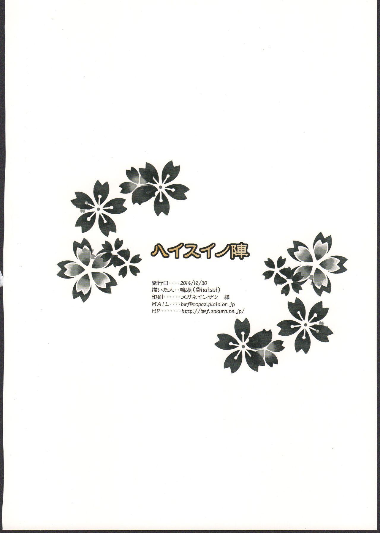 Shiranui wa Mou Otona desu ga. 26