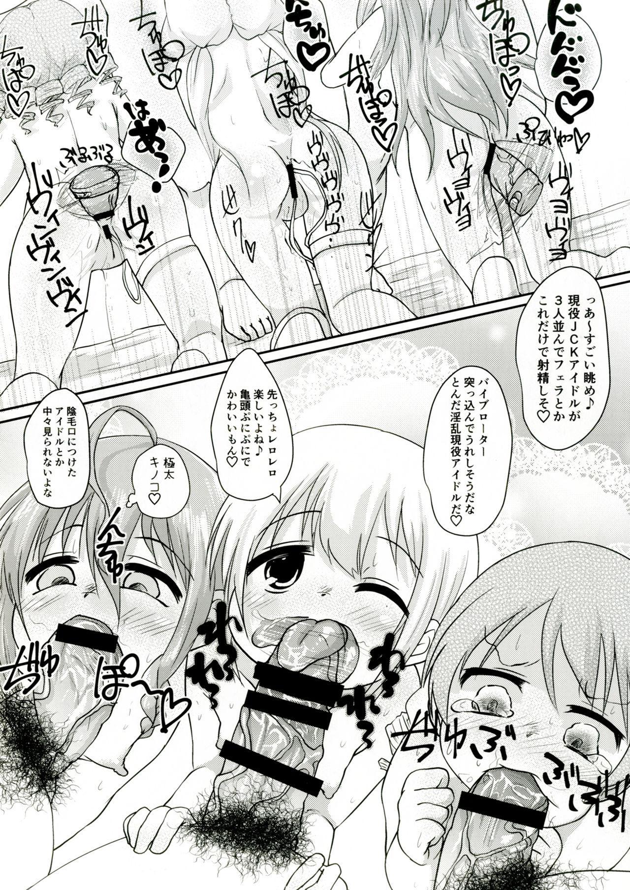 Gohoushi Cinderella 14