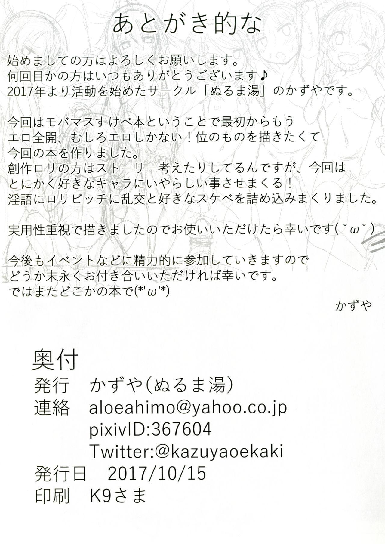 Gohoushi Cinderella 20