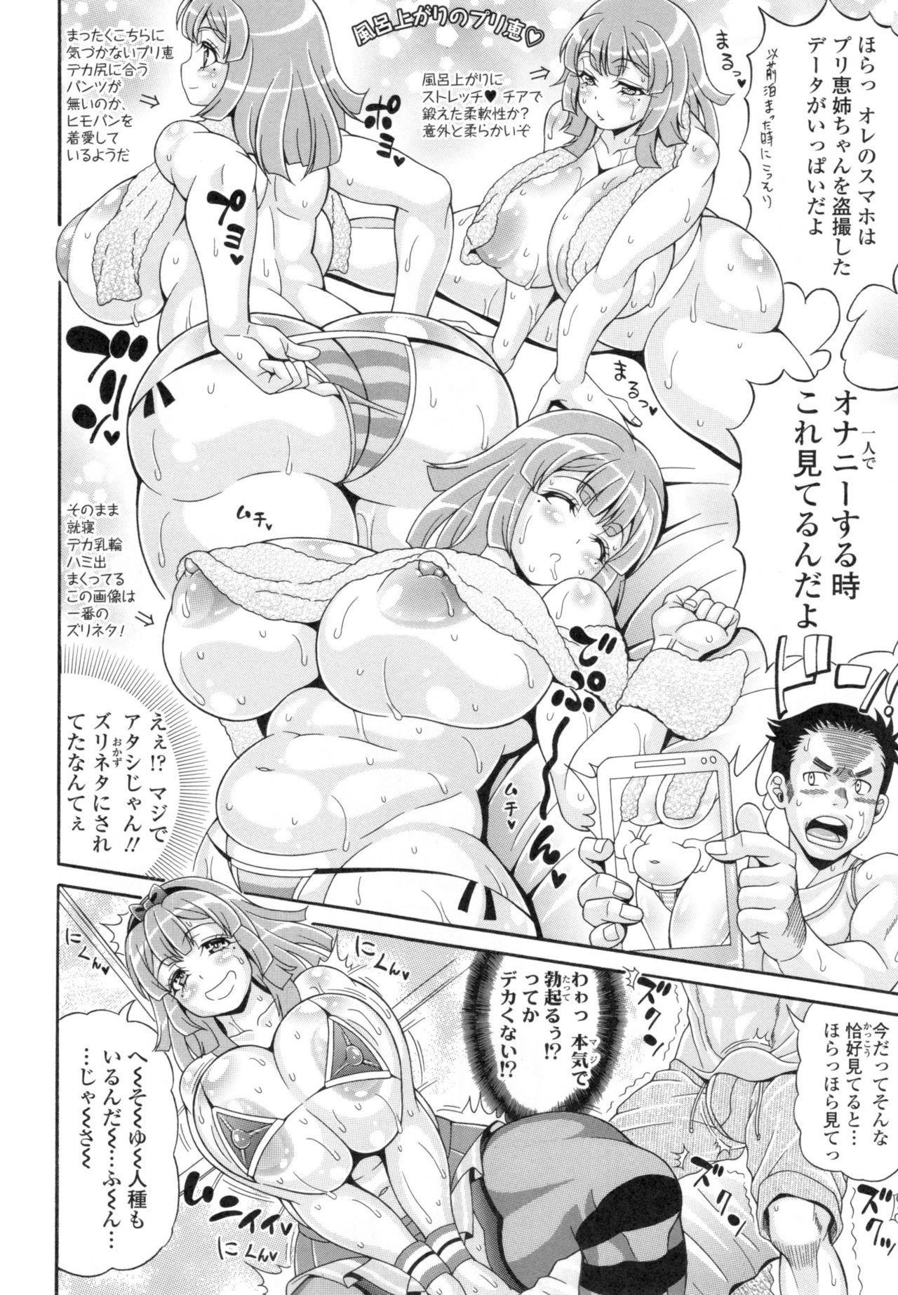 [Andou Hiroyuki] Pakopako Bitch ~Megamori! Mashimashi! Dosukebe Niku~ + Toranoana Leaflet 10