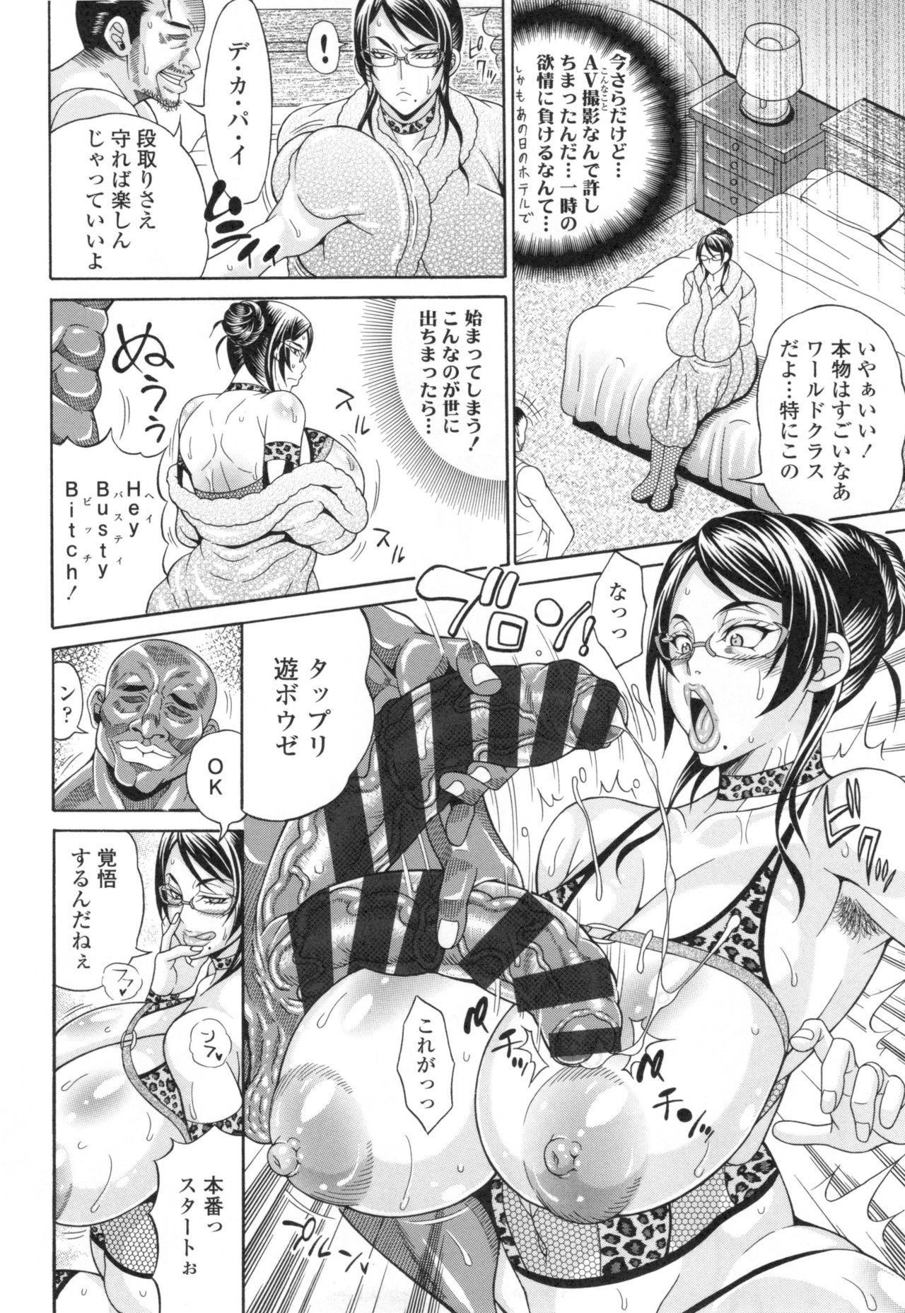 [Andou Hiroyuki] Pakopako Bitch ~Megamori! Mashimashi! Dosukebe Niku~ + Toranoana Leaflet 116