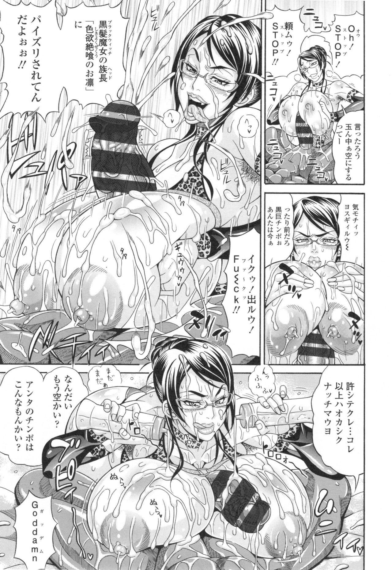 [Andou Hiroyuki] Pakopako Bitch ~Megamori! Mashimashi! Dosukebe Niku~ + Toranoana Leaflet 125