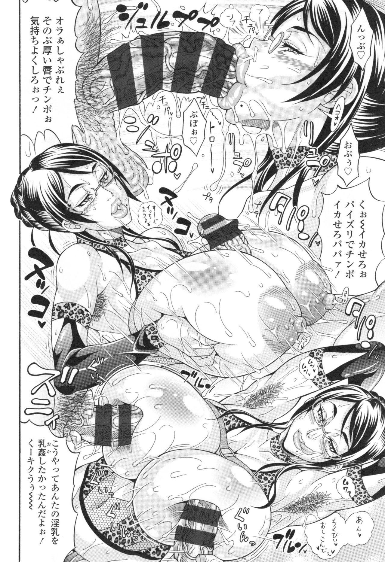 [Andou Hiroyuki] Pakopako Bitch ~Megamori! Mashimashi! Dosukebe Niku~ + Toranoana Leaflet 134