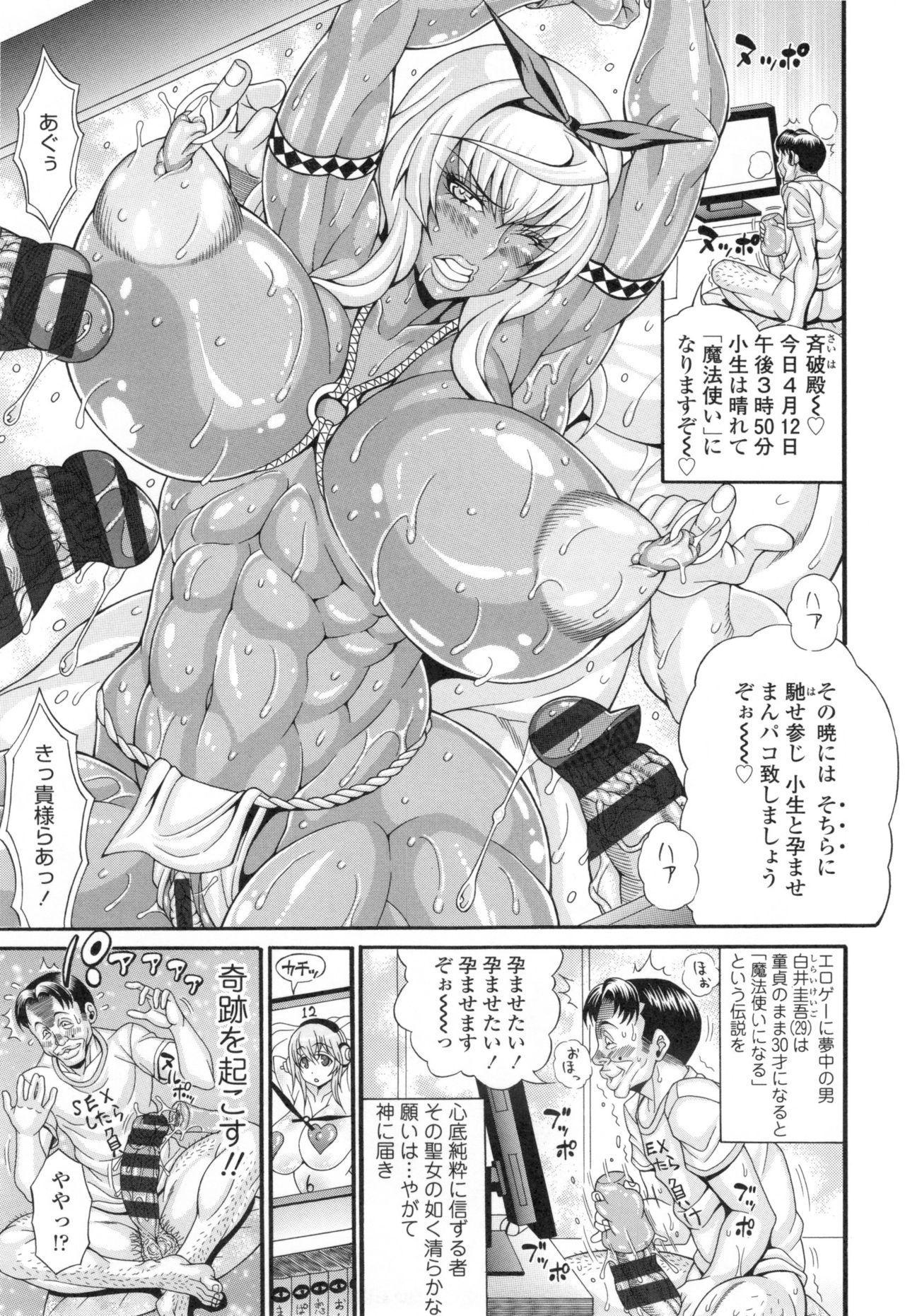 [Andou Hiroyuki] Pakopako Bitch ~Megamori! Mashimashi! Dosukebe Niku~ + Toranoana Leaflet 157