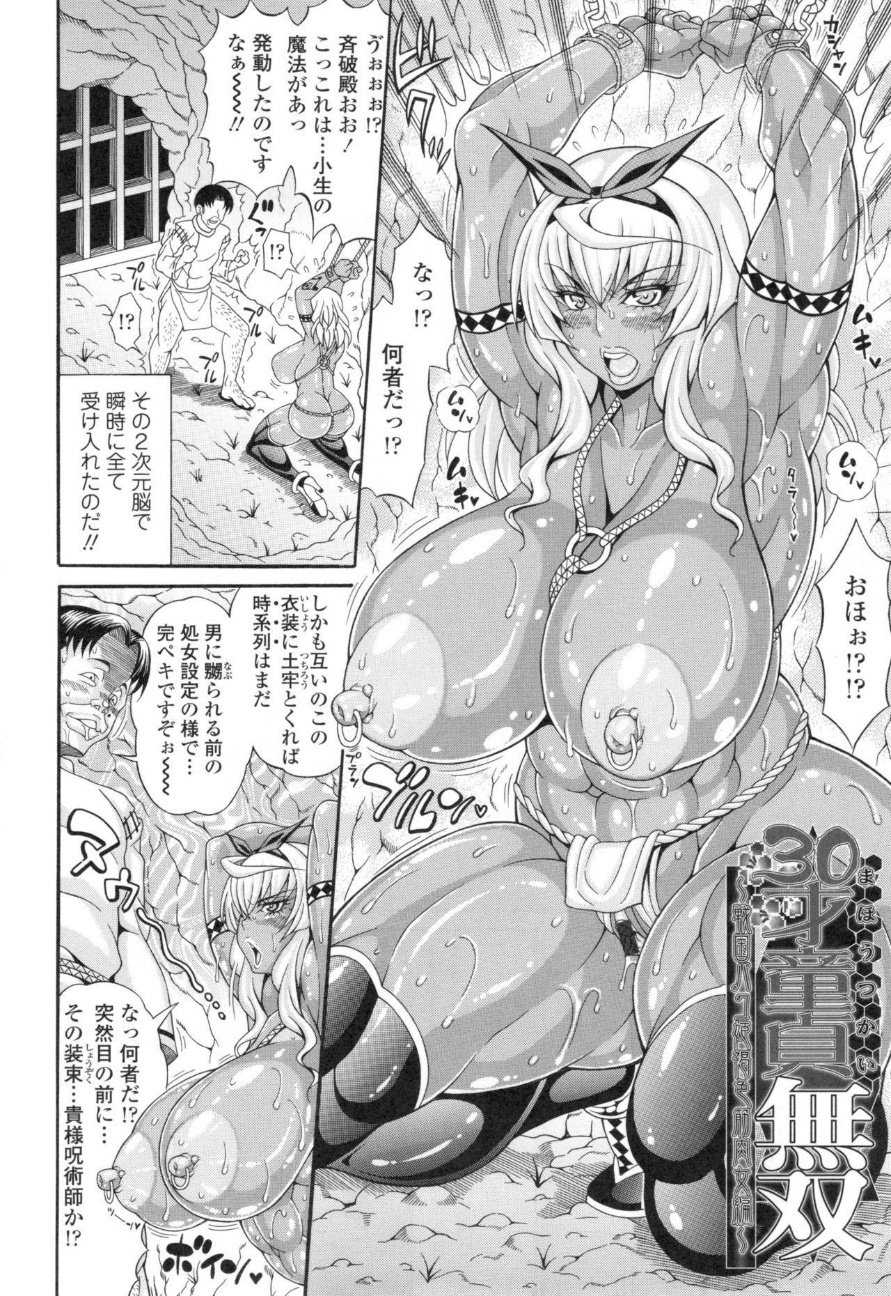 [Andou Hiroyuki] Pakopako Bitch ~Megamori! Mashimashi! Dosukebe Niku~ + Toranoana Leaflet 158