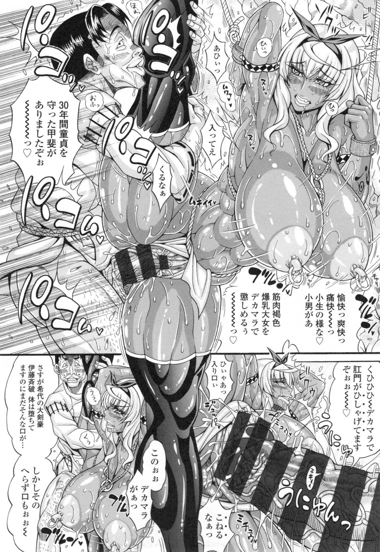 [Andou Hiroyuki] Pakopako Bitch ~Megamori! Mashimashi! Dosukebe Niku~ + Toranoana Leaflet 170