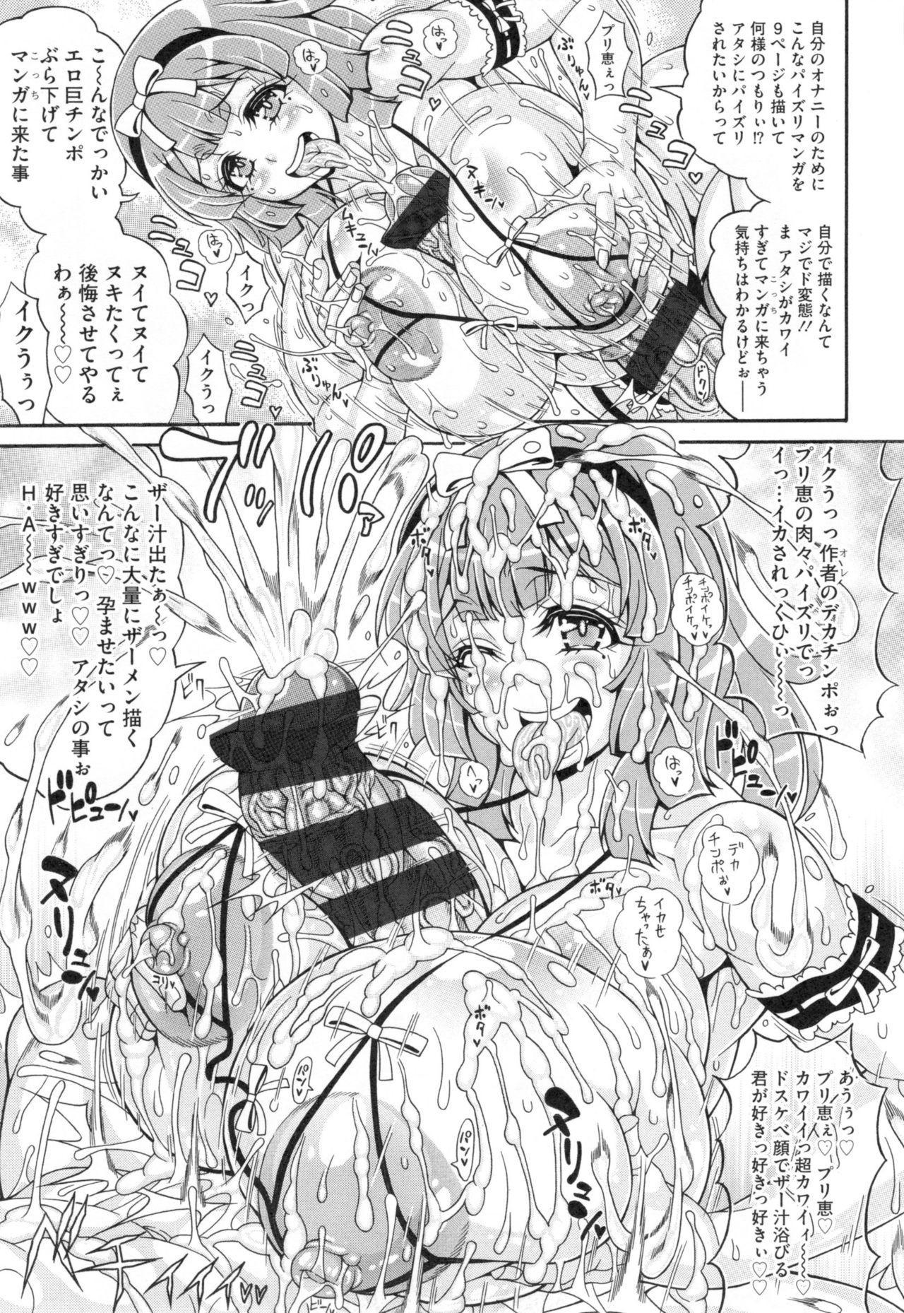 [Andou Hiroyuki] Pakopako Bitch ~Megamori! Mashimashi! Dosukebe Niku~ + Toranoana Leaflet 179