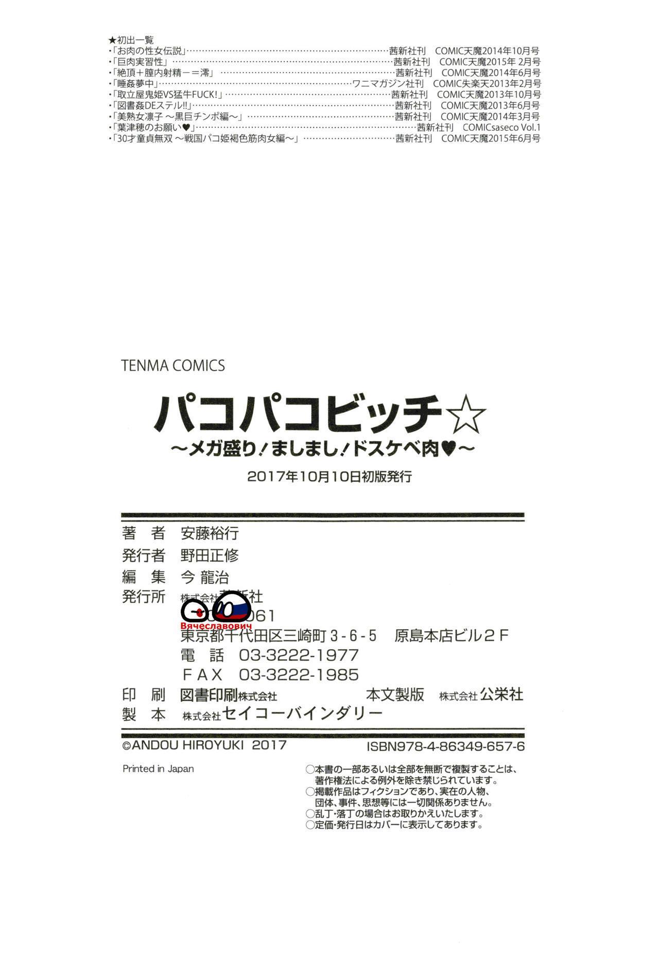 [Andou Hiroyuki] Pakopako Bitch ~Megamori! Mashimashi! Dosukebe Niku~ + Toranoana Leaflet 182
