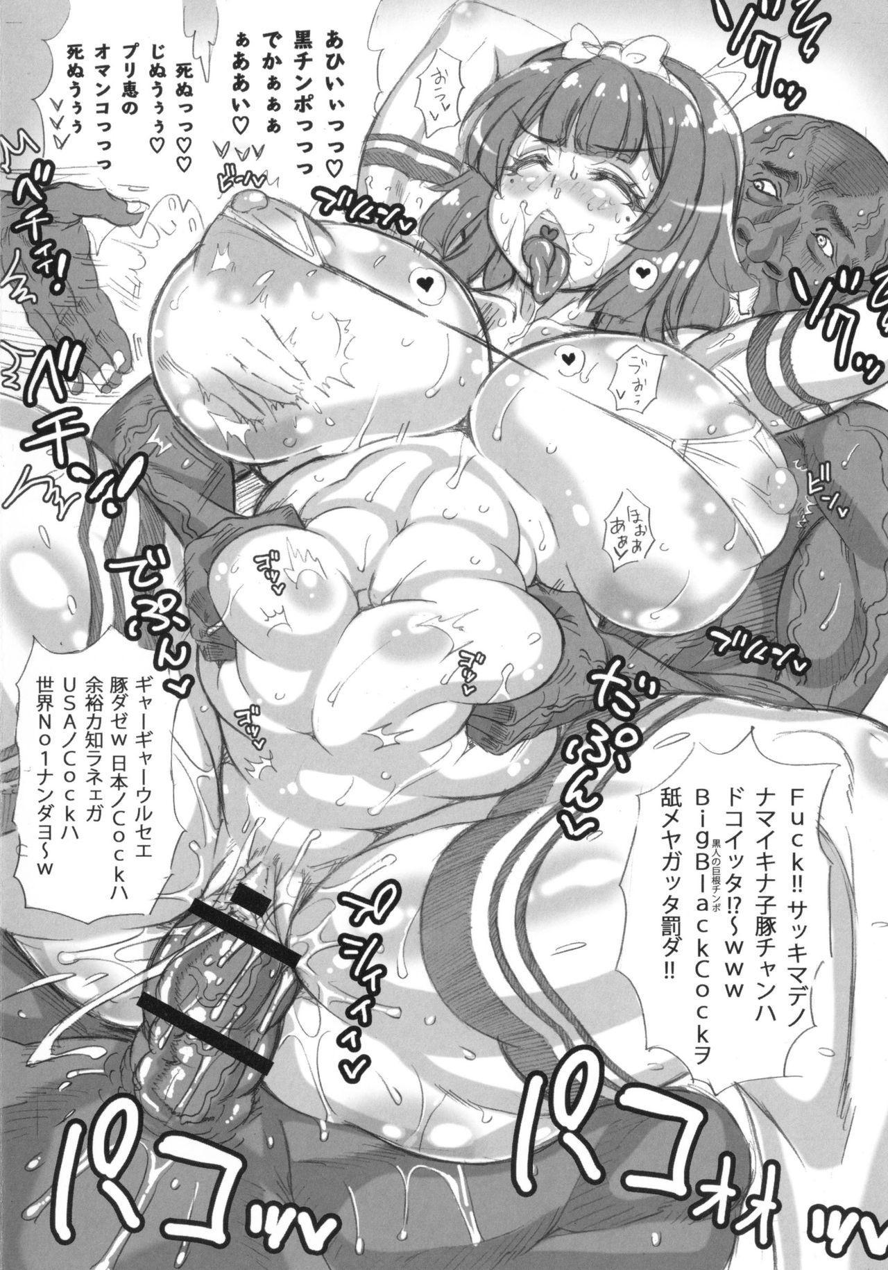 [Andou Hiroyuki] Pakopako Bitch ~Megamori! Mashimashi! Dosukebe Niku~ + Toranoana Leaflet 184