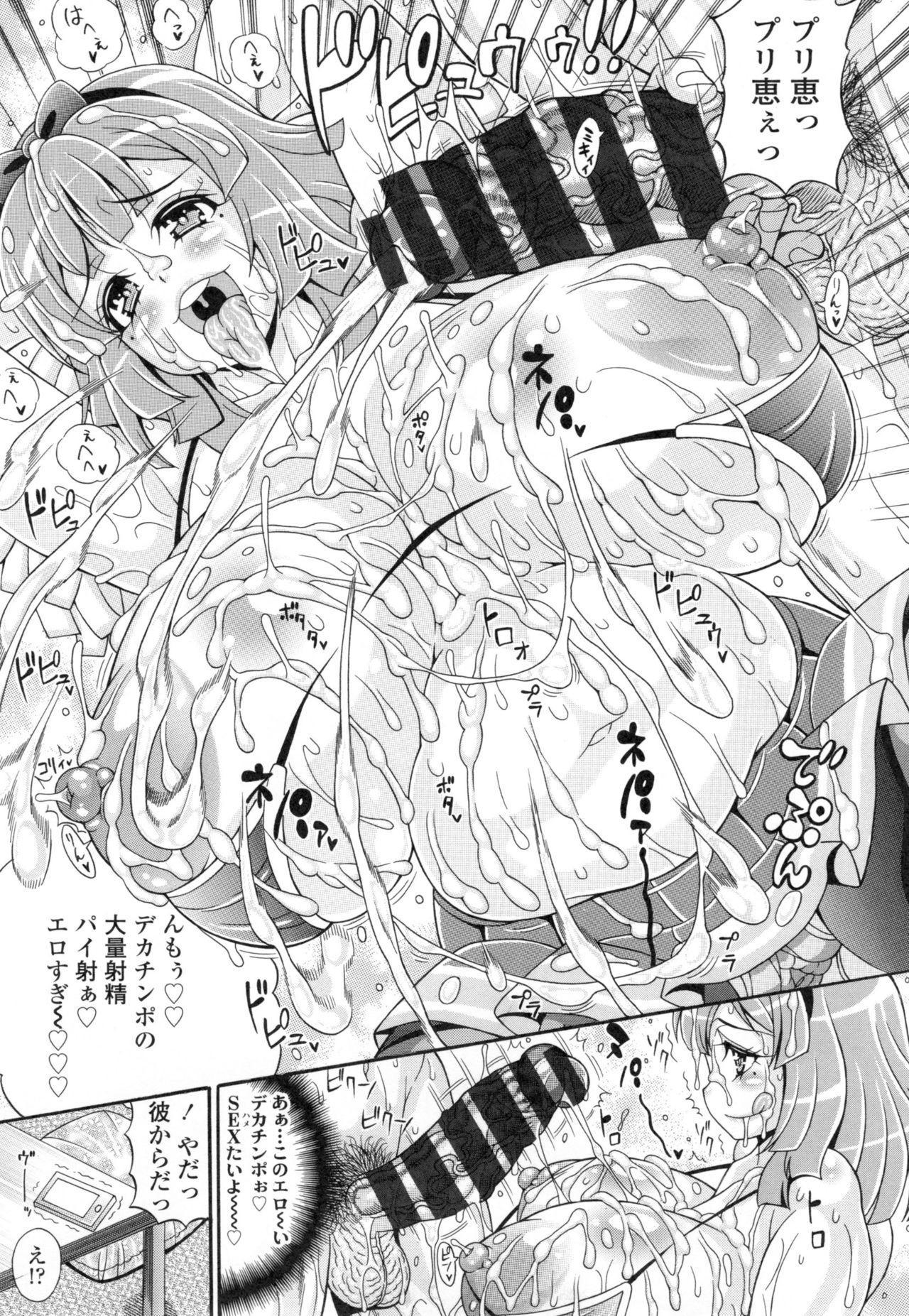 [Andou Hiroyuki] Pakopako Bitch ~Megamori! Mashimashi! Dosukebe Niku~ + Toranoana Leaflet 19