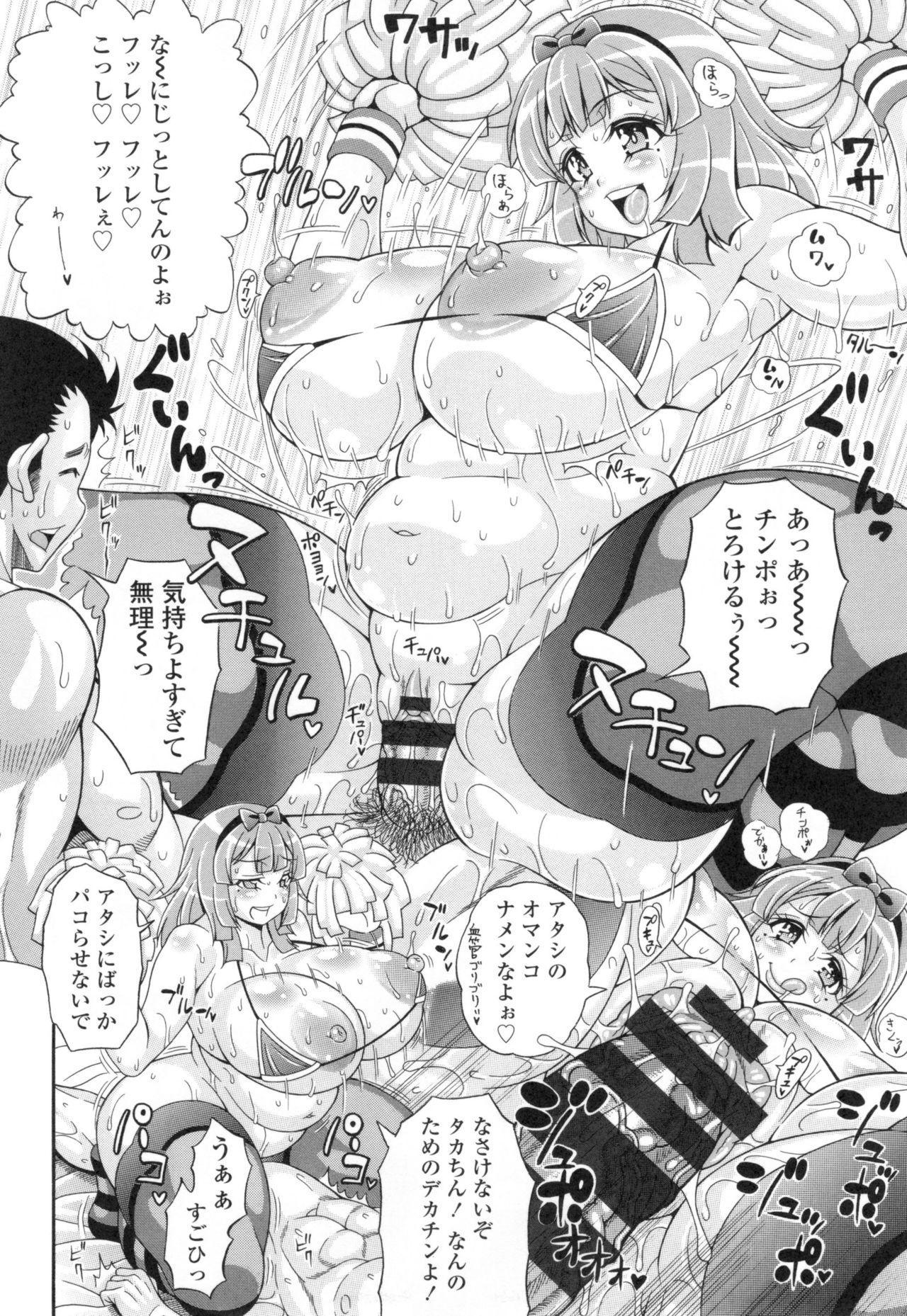 [Andou Hiroyuki] Pakopako Bitch ~Megamori! Mashimashi! Dosukebe Niku~ + Toranoana Leaflet 24