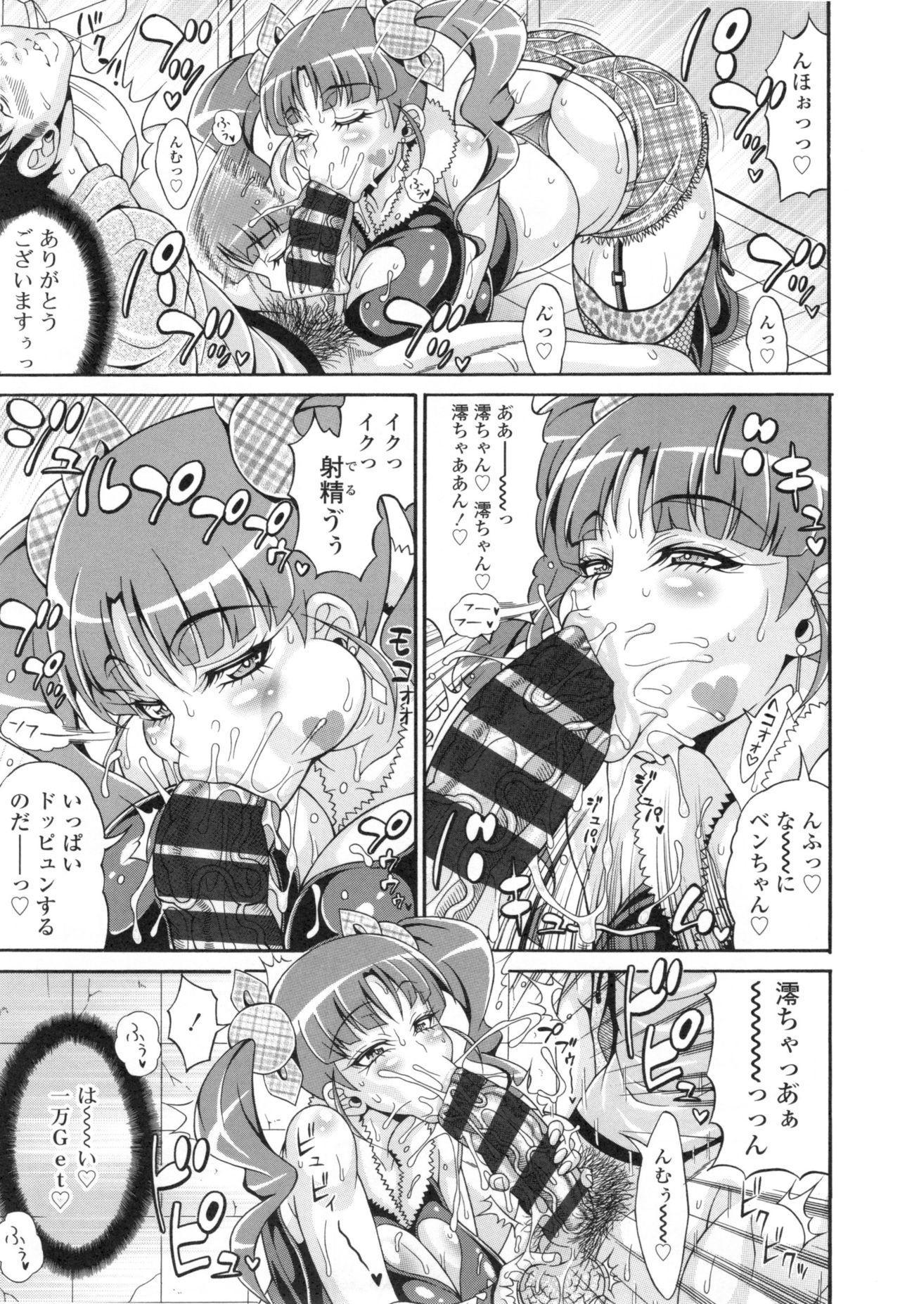 [Andou Hiroyuki] Pakopako Bitch ~Megamori! Mashimashi! Dosukebe Niku~ + Toranoana Leaflet 49