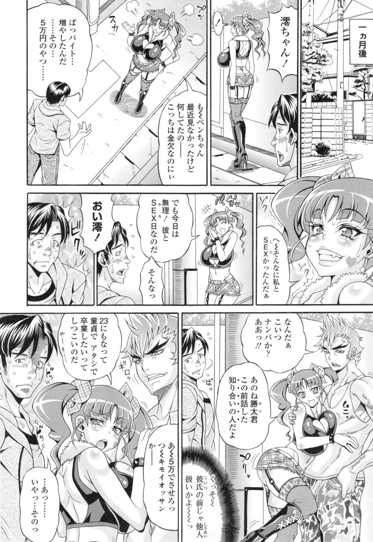 [Andou Hiroyuki] Pakopako Bitch ~Megamori! Mashimashi! Dosukebe Niku~ + Toranoana Leaflet 54