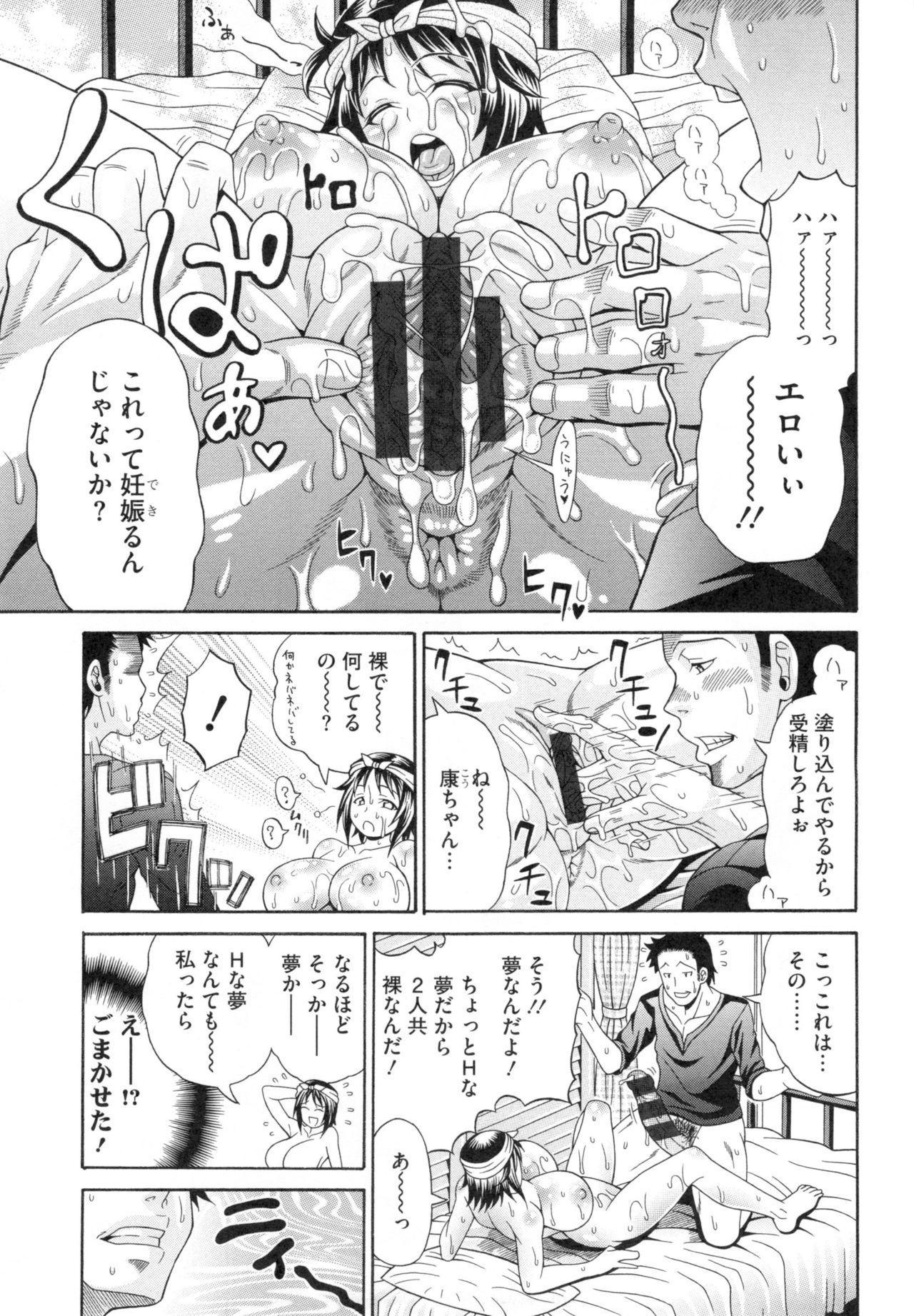 [Andou Hiroyuki] Pakopako Bitch ~Megamori! Mashimashi! Dosukebe Niku~ + Toranoana Leaflet 67