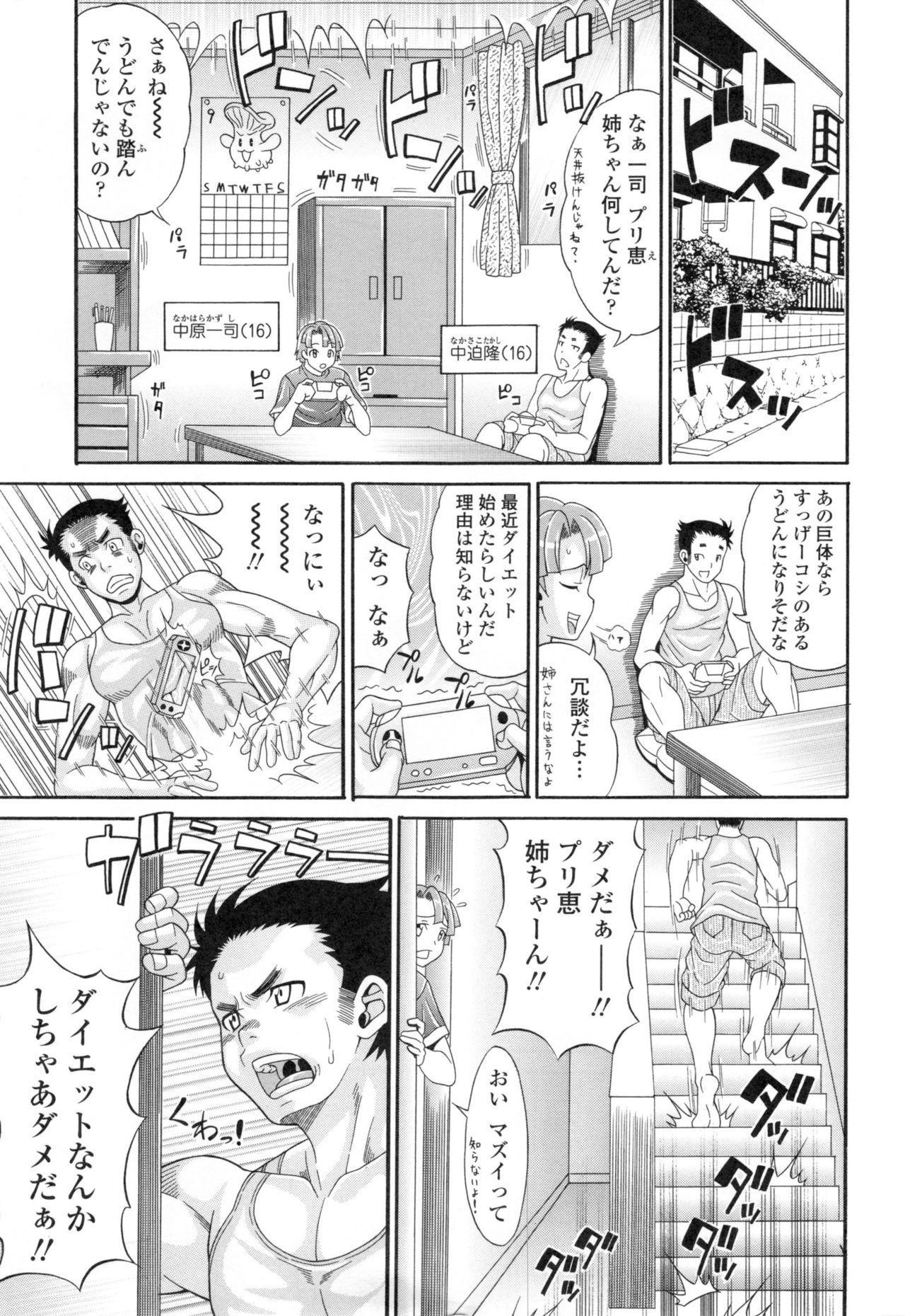 [Andou Hiroyuki] Pakopako Bitch ~Megamori! Mashimashi! Dosukebe Niku~ + Toranoana Leaflet 7