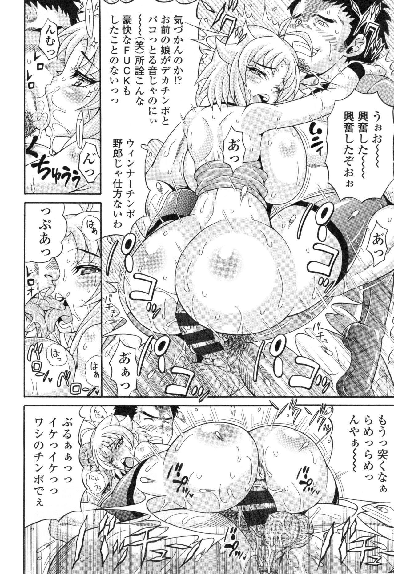 [Andou Hiroyuki] Pakopako Bitch ~Megamori! Mashimashi! Dosukebe Niku~ + Toranoana Leaflet 90