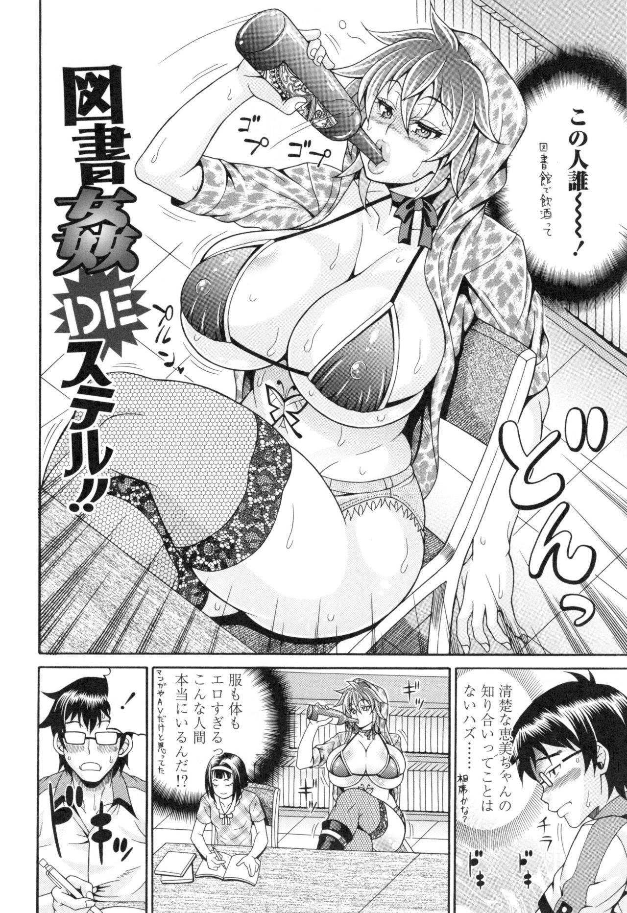 [Andou Hiroyuki] Pakopako Bitch ~Megamori! Mashimashi! Dosukebe Niku~ + Toranoana Leaflet 94