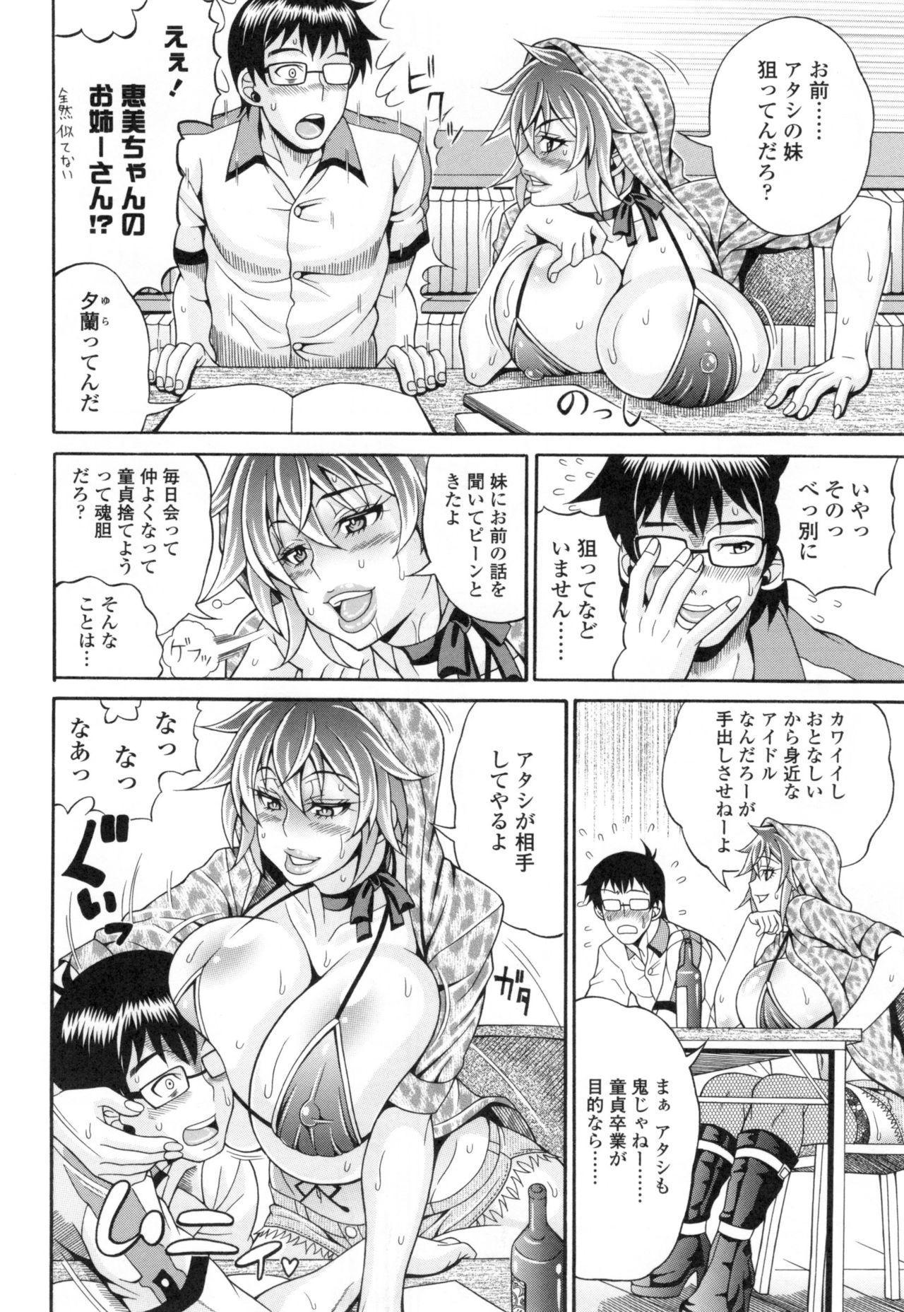 [Andou Hiroyuki] Pakopako Bitch ~Megamori! Mashimashi! Dosukebe Niku~ + Toranoana Leaflet 96
