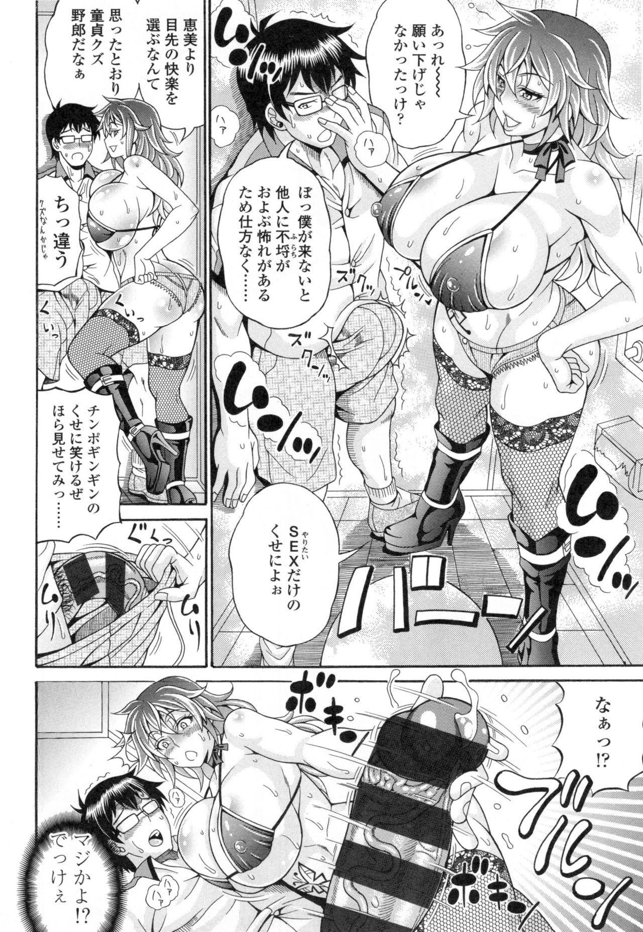 [Andou Hiroyuki] Pakopako Bitch ~Megamori! Mashimashi! Dosukebe Niku~ + Toranoana Leaflet 98