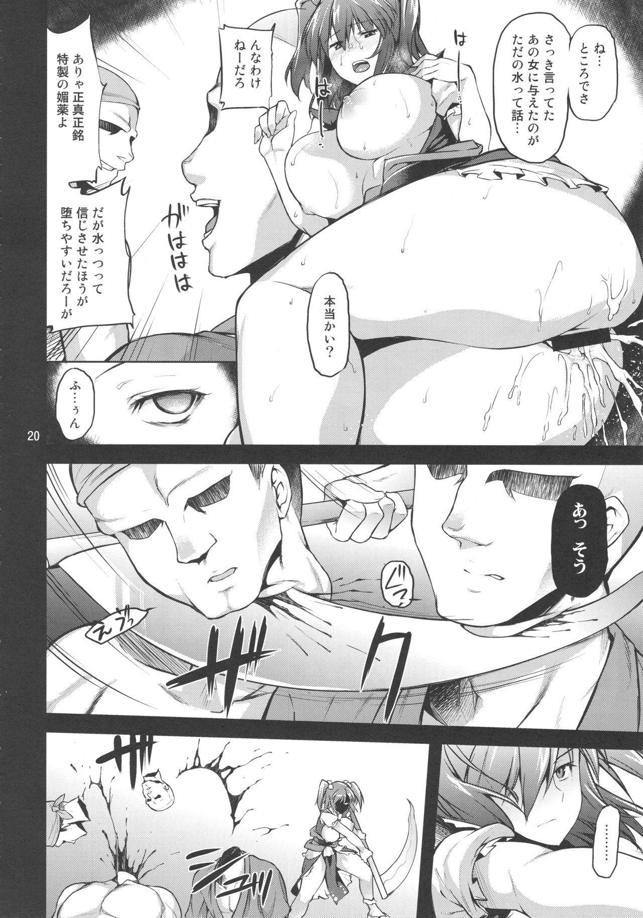 Komachi Revenge! 18