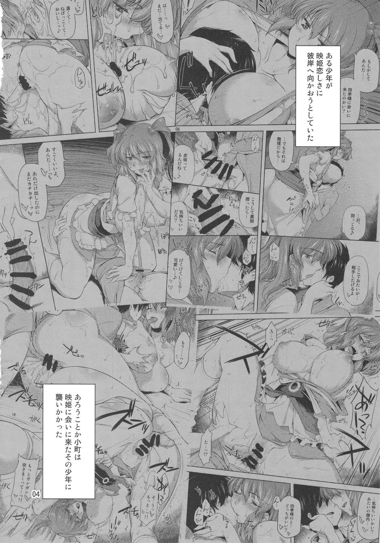 Komachi Revenge! 2