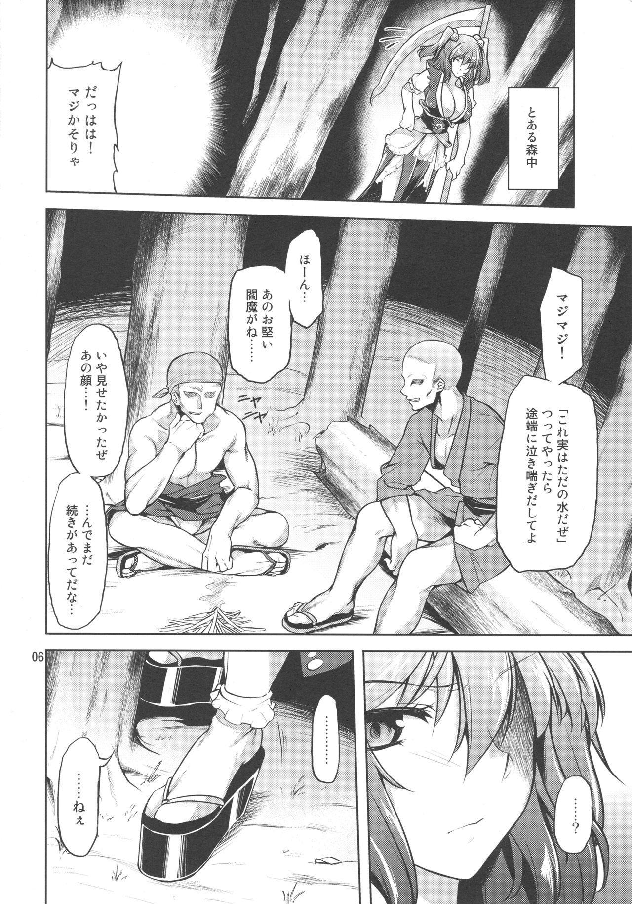 Komachi Revenge! 4