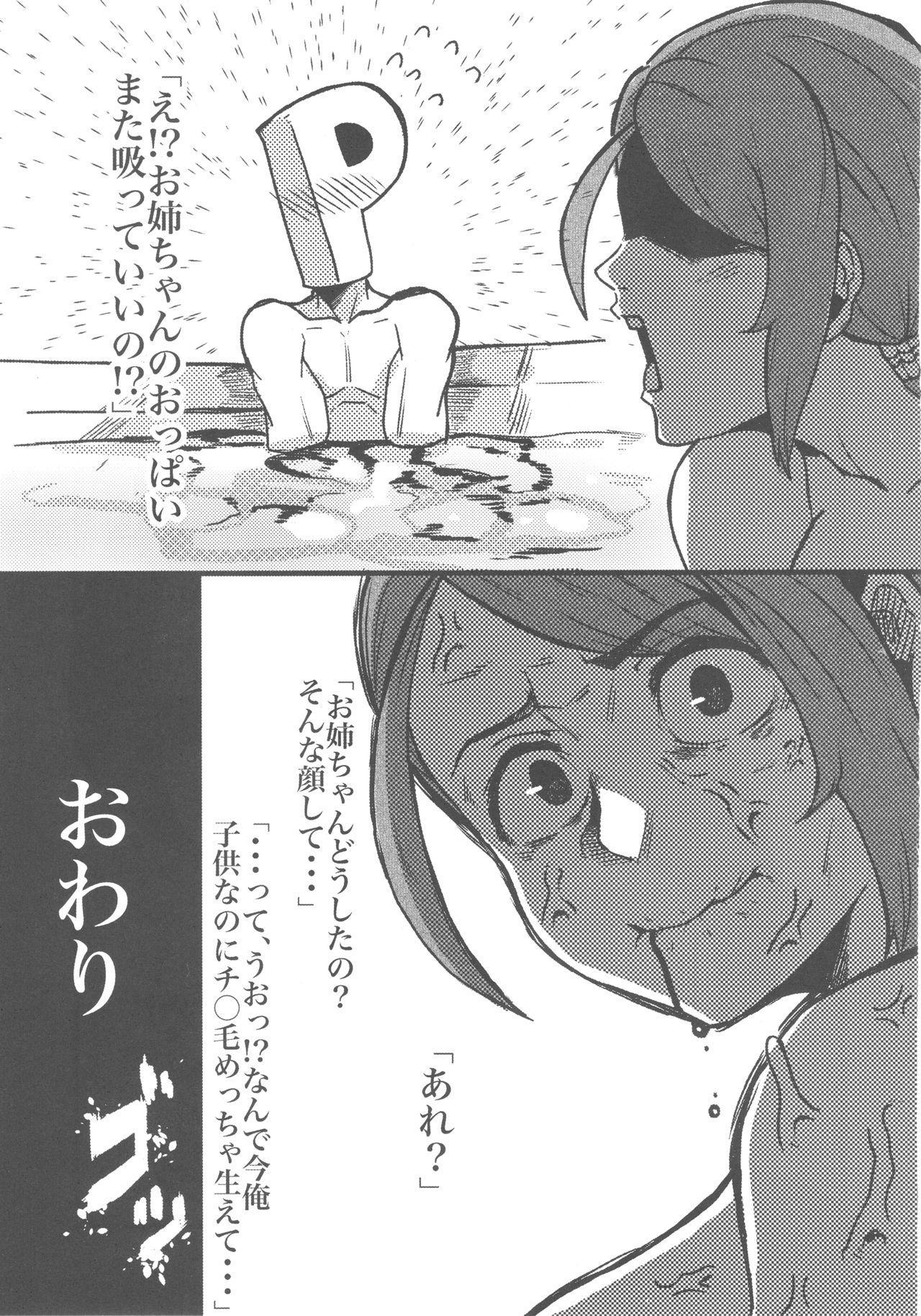 Yamato Aki to Ofuro ni Hairitai 15