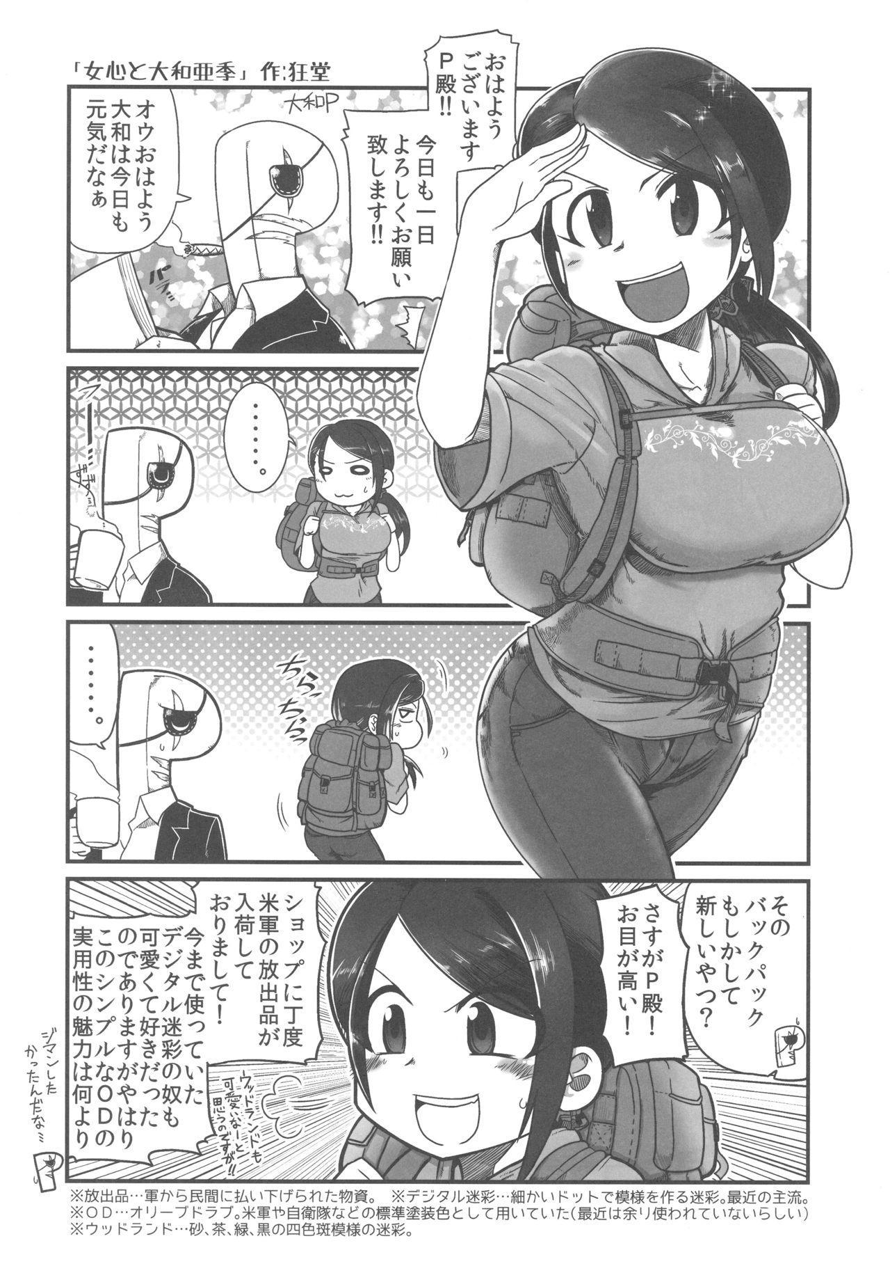 Yamato Aki to Ofuro ni Hairitai 18