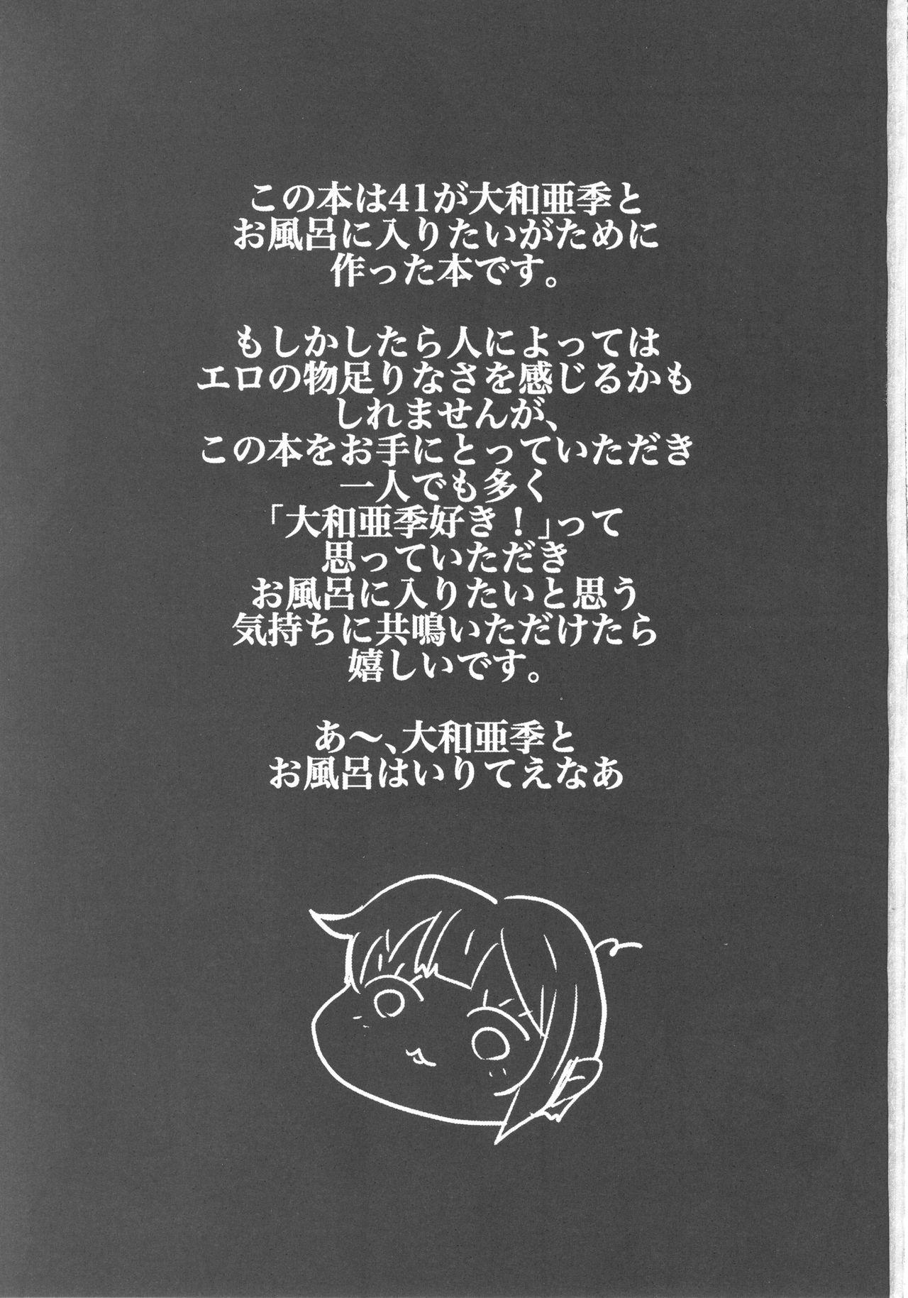 Yamato Aki to Ofuro ni Hairitai 1