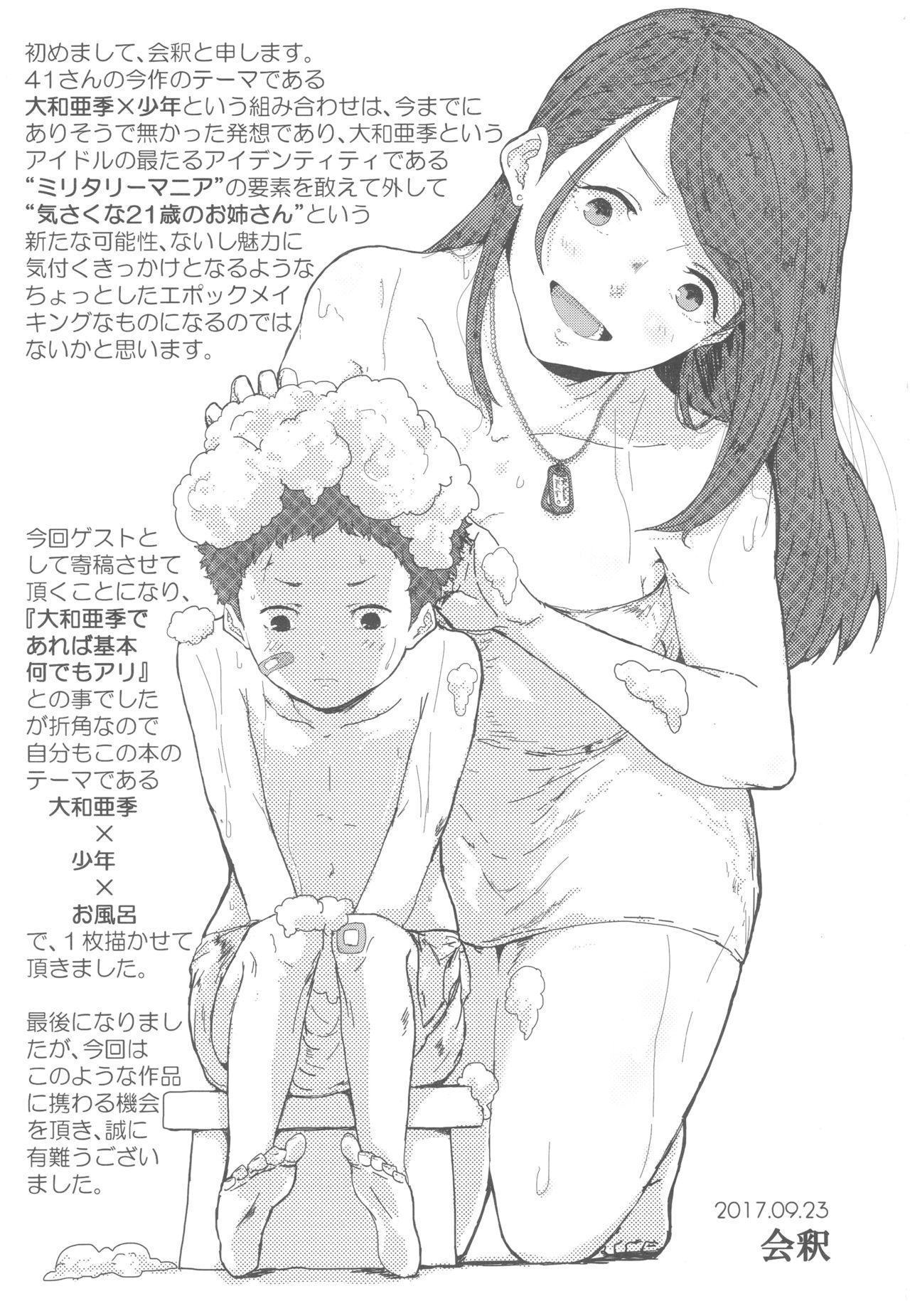 Yamato Aki to Ofuro ni Hairitai 19