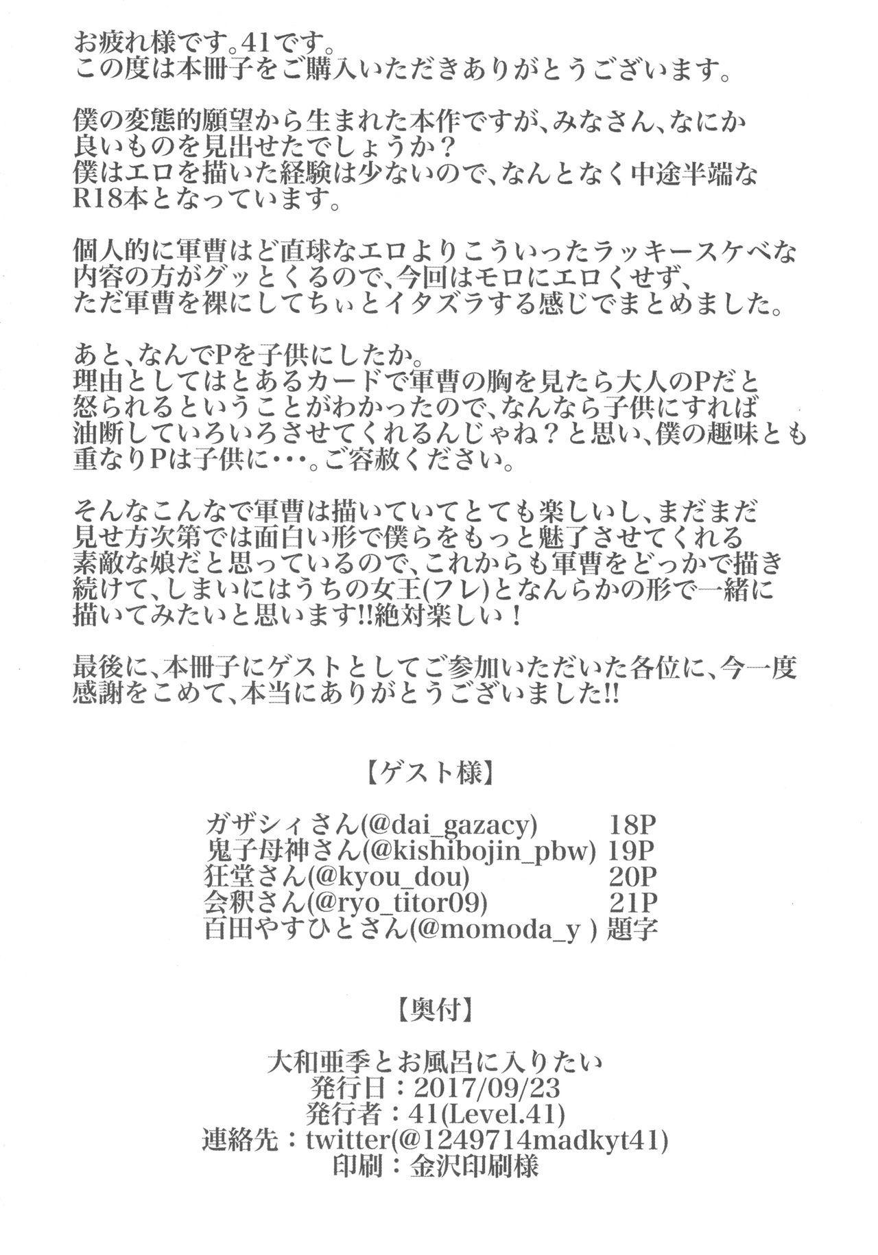 Yamato Aki to Ofuro ni Hairitai 20