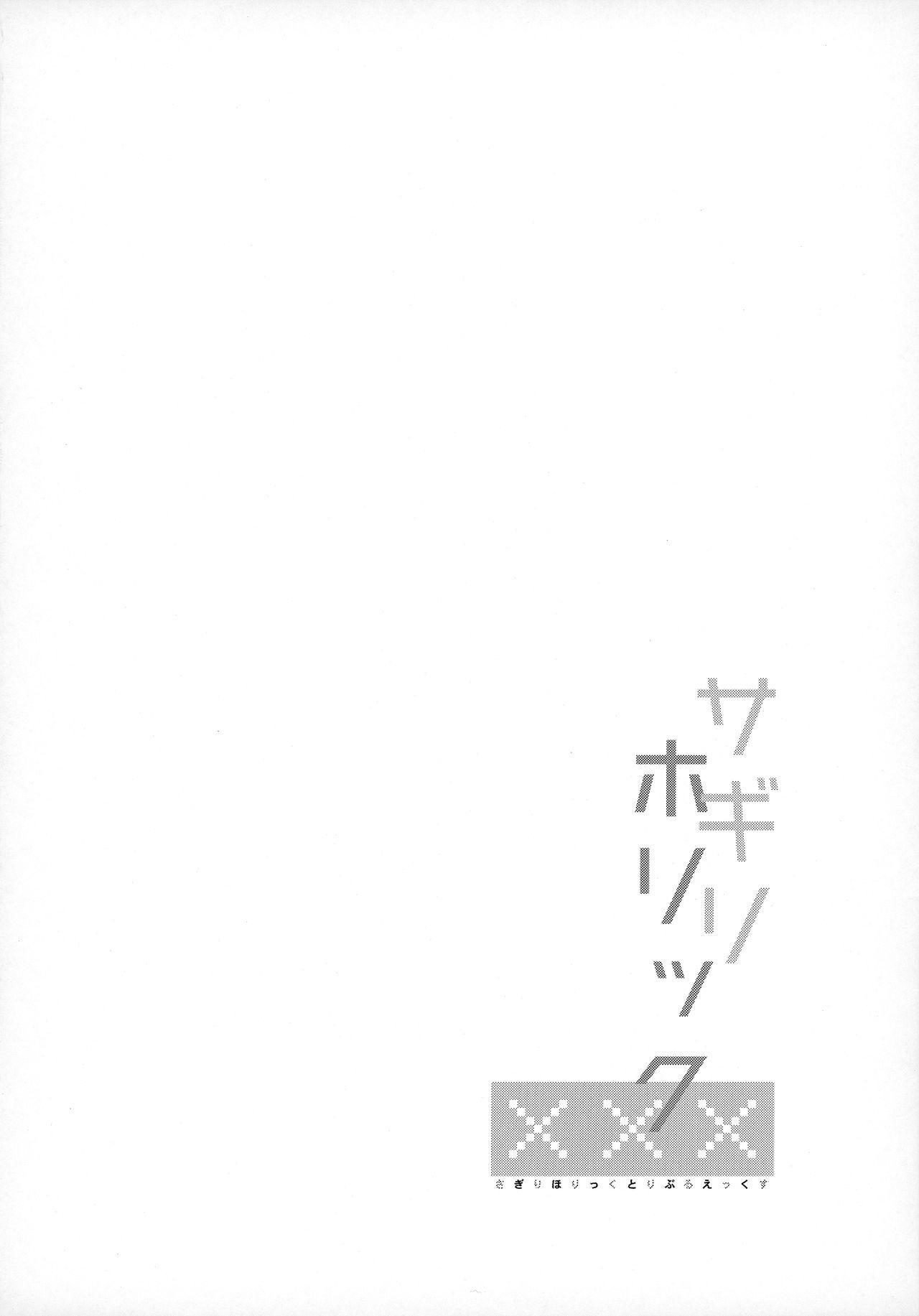 Sagiri Holic xxx 2