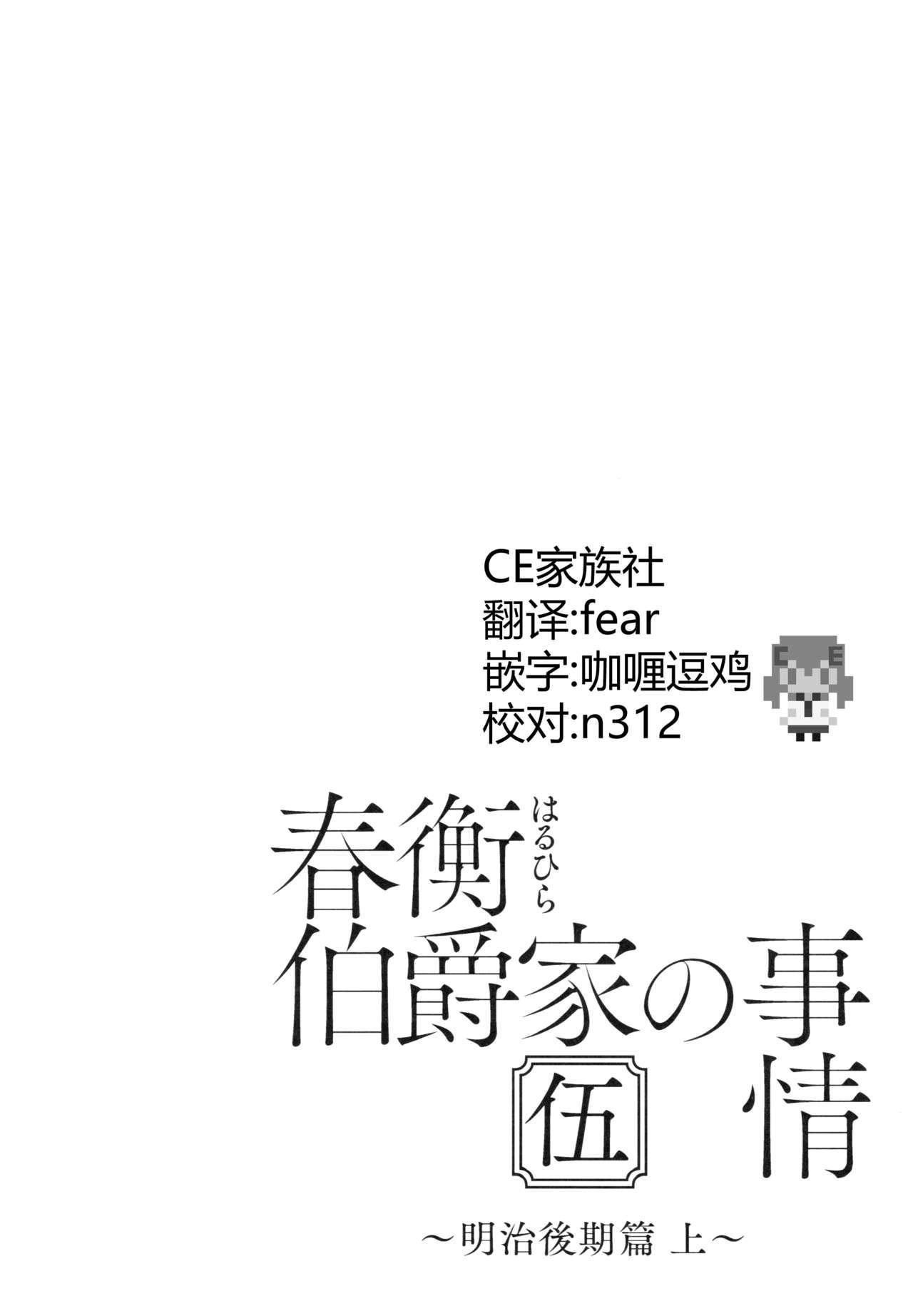 Haruhira Hakushaku-ke no Jijou Go 2