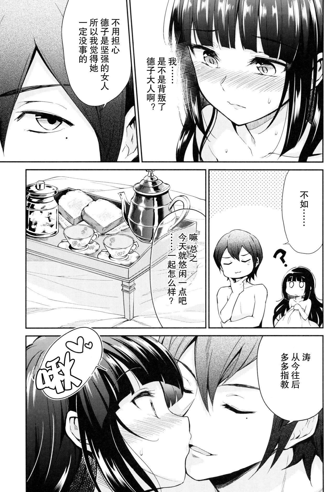 Haruhira Hakushaku-ke no Jijou Go 31