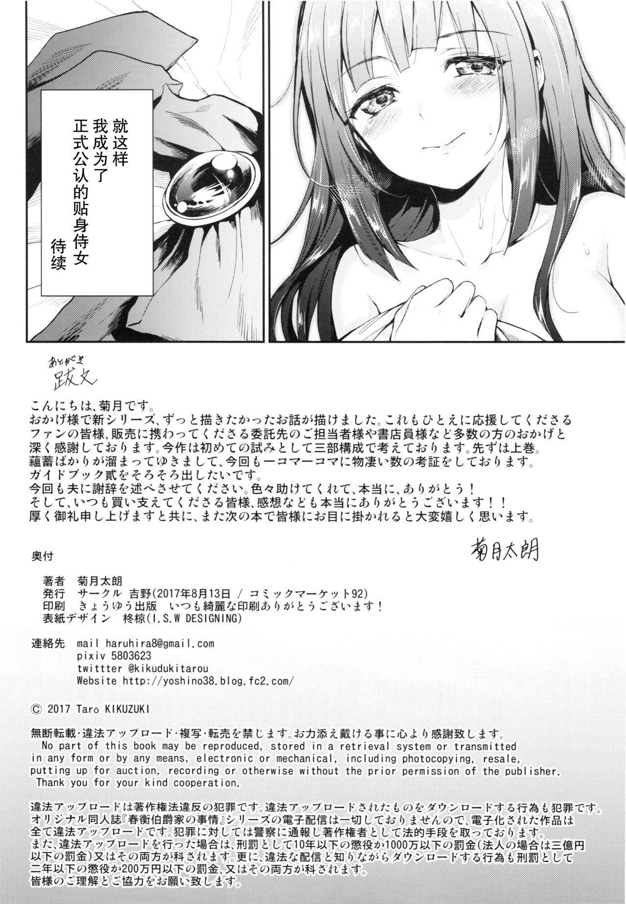 Haruhira Hakushaku-ke no Jijou Go 32