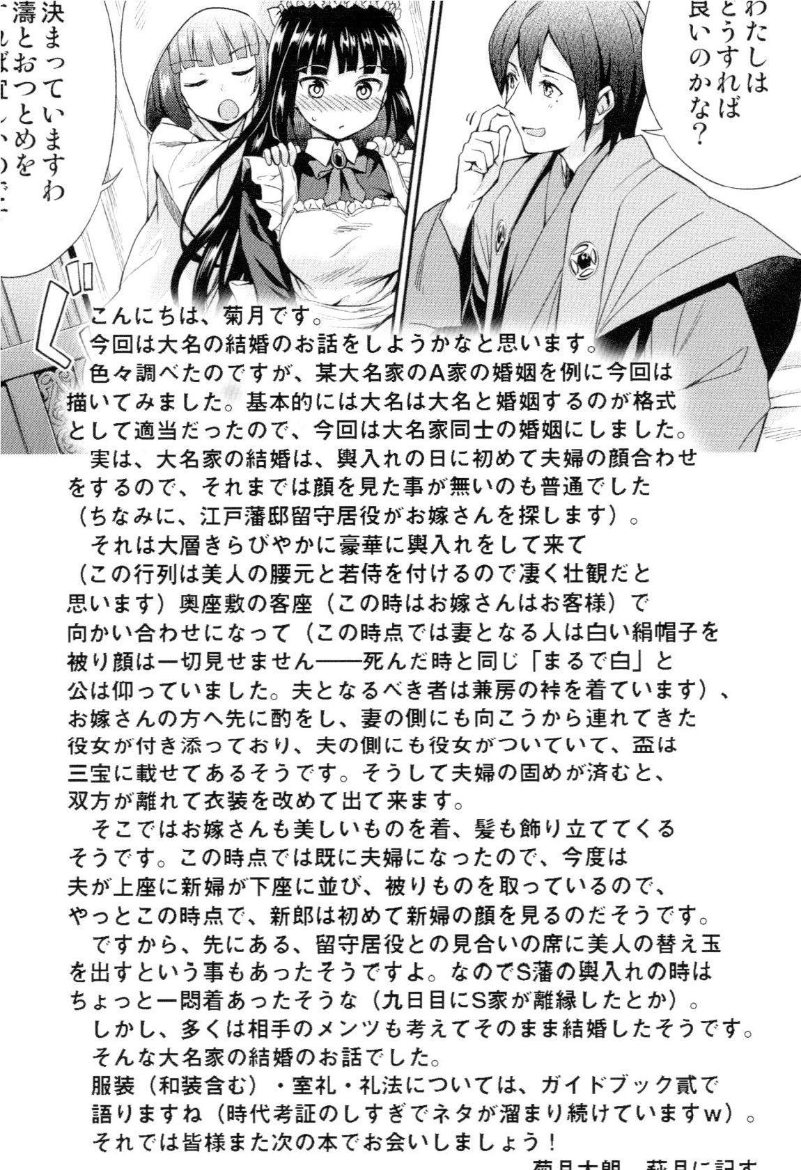 Haruhira Hakushaku-ke no Jijou Go 34