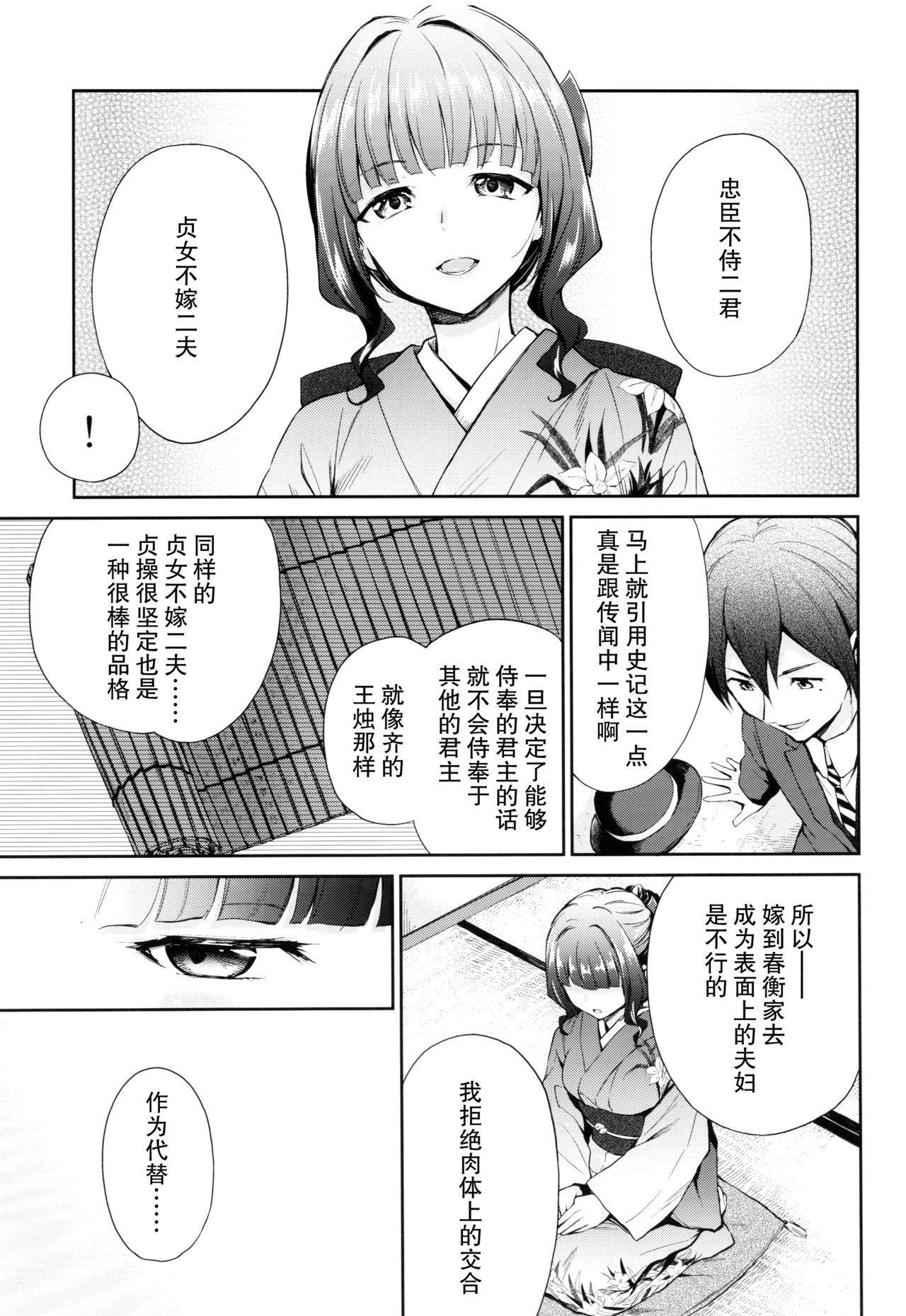 Haruhira Hakushaku-ke no Jijou Go 5