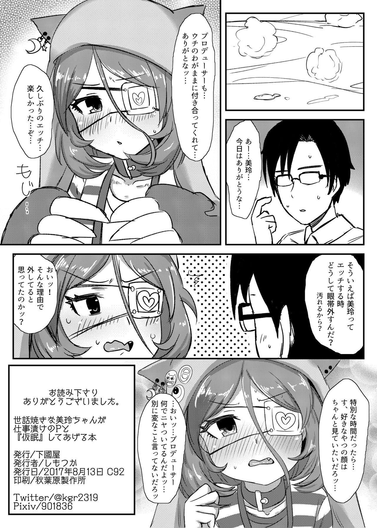 """Sewayaki na Mirei-chan ga Shigotoduke no P to """"Kamin"""" Site Ageru Hon 10"""