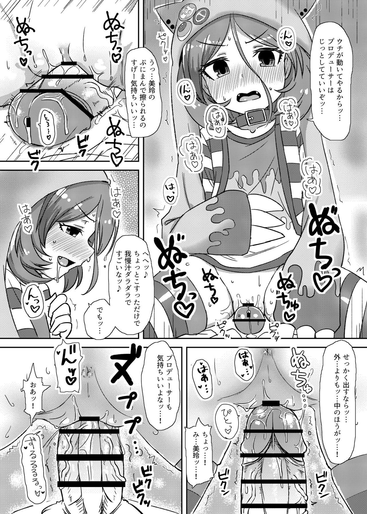"""Sewayaki na Mirei-chan ga Shigotoduke no P to """"Kamin"""" Site Ageru Hon 5"""