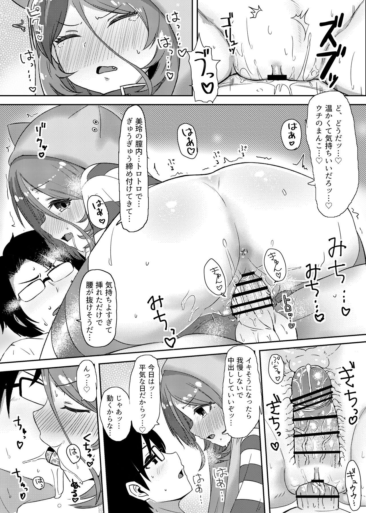"""Sewayaki na Mirei-chan ga Shigotoduke no P to """"Kamin"""" Site Ageru Hon 6"""