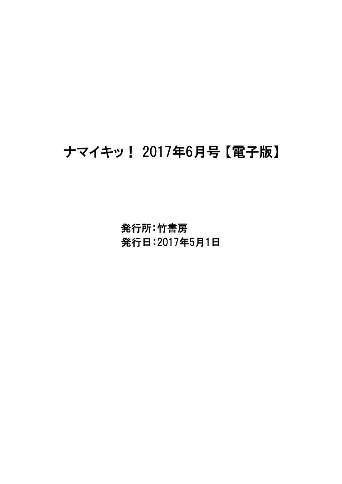 Namaiki! 2017-06 220