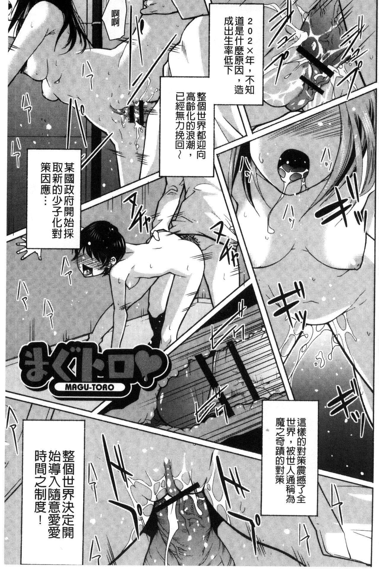 Soto Hame! Kanojo wa Yagai Roshutsu-kei Hentai 101