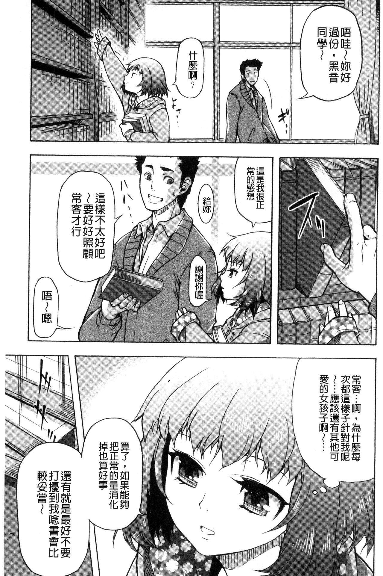 Soto Hame! Kanojo wa Yagai Roshutsu-kei Hentai 103