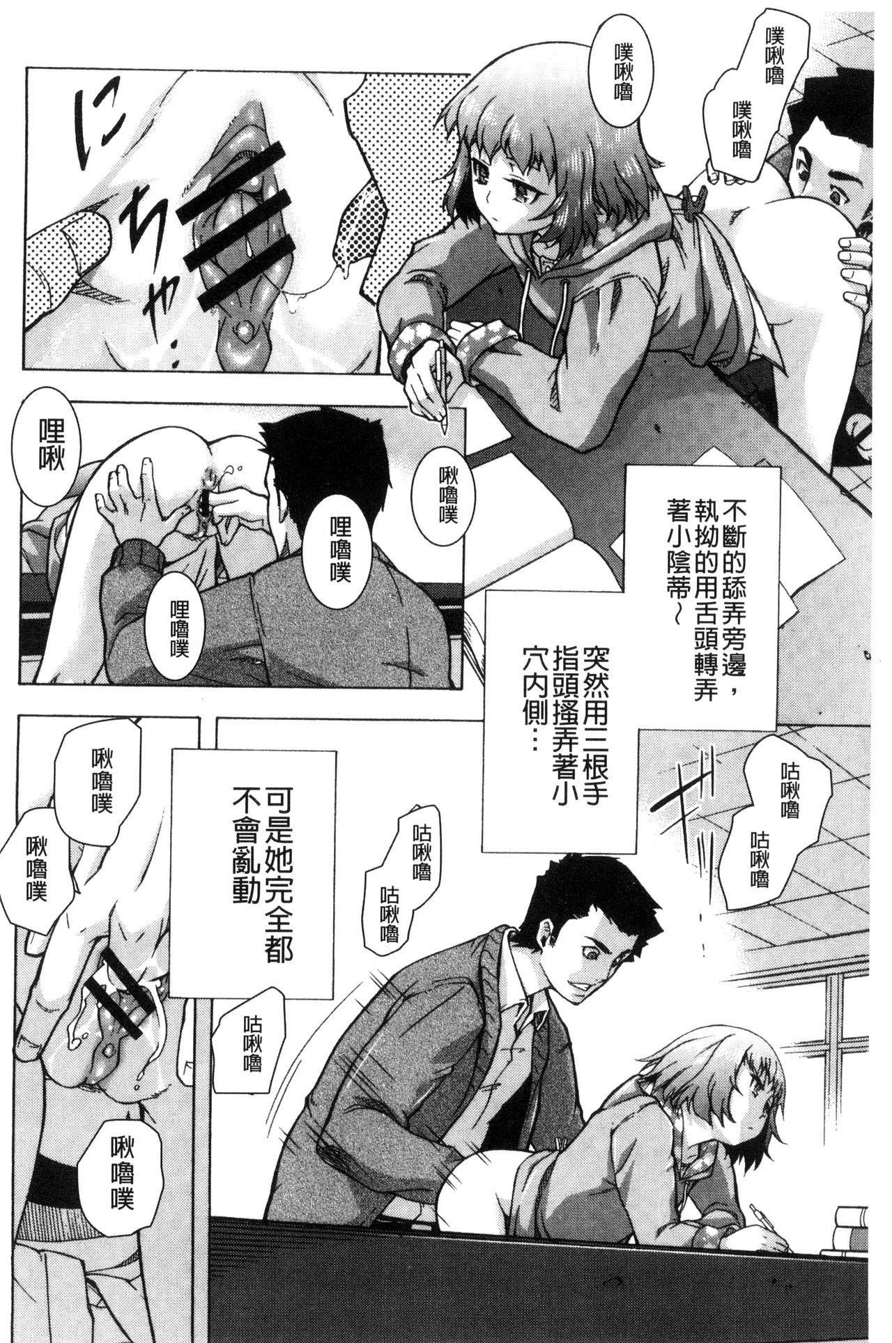 Soto Hame! Kanojo wa Yagai Roshutsu-kei Hentai 110