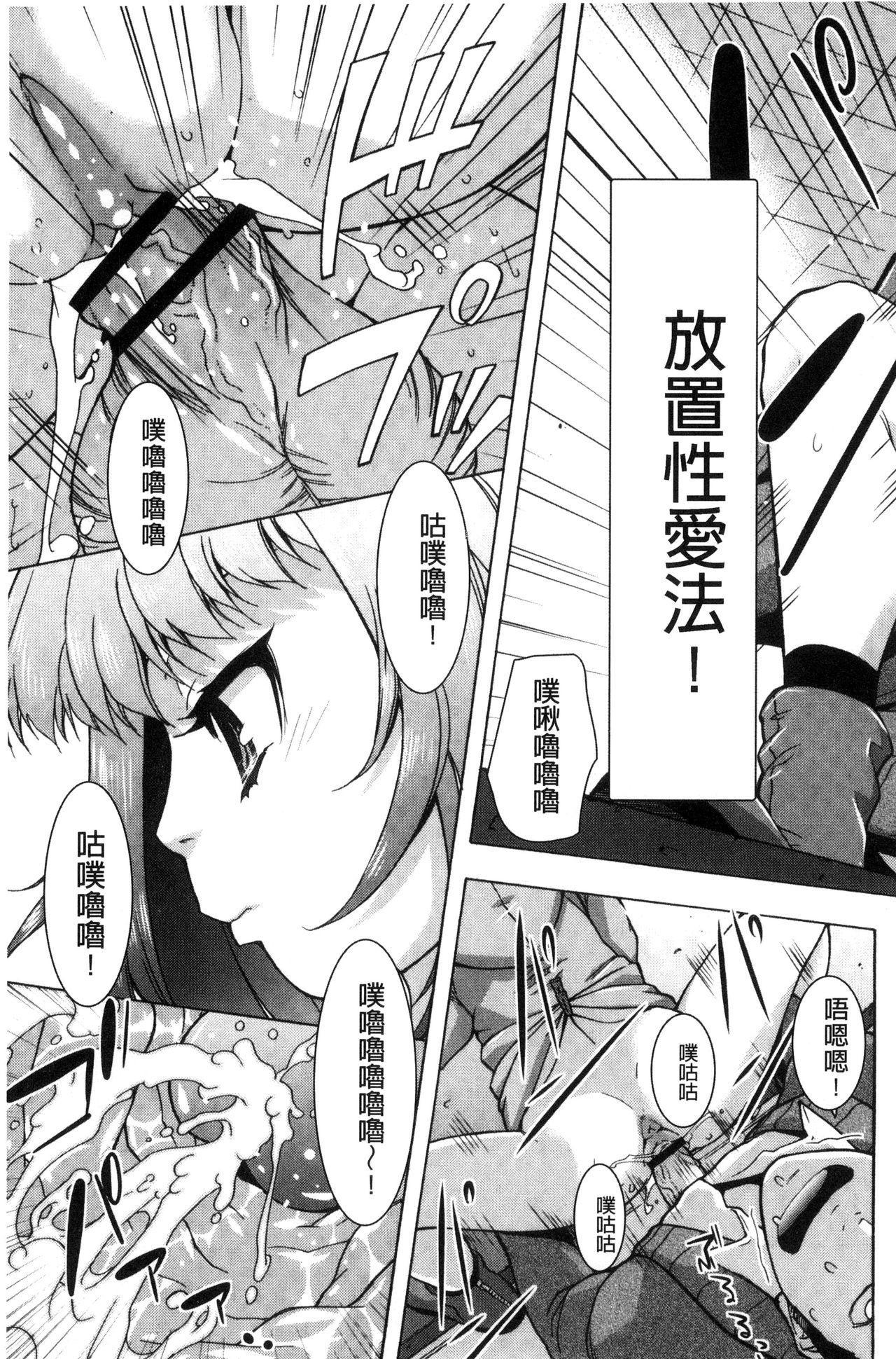 Soto Hame! Kanojo wa Yagai Roshutsu-kei Hentai 115