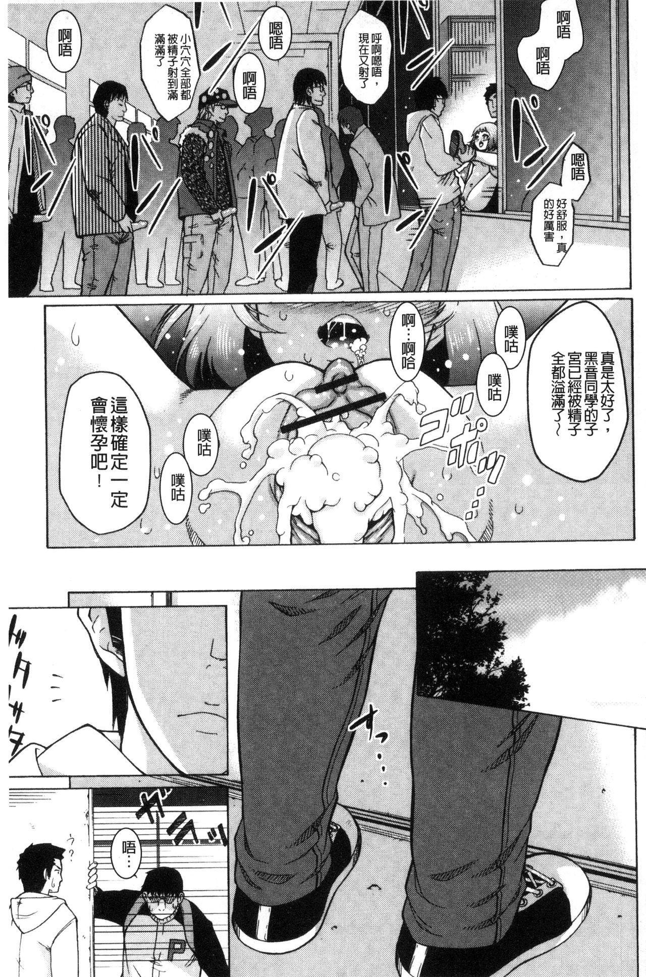 Soto Hame! Kanojo wa Yagai Roshutsu-kei Hentai 127