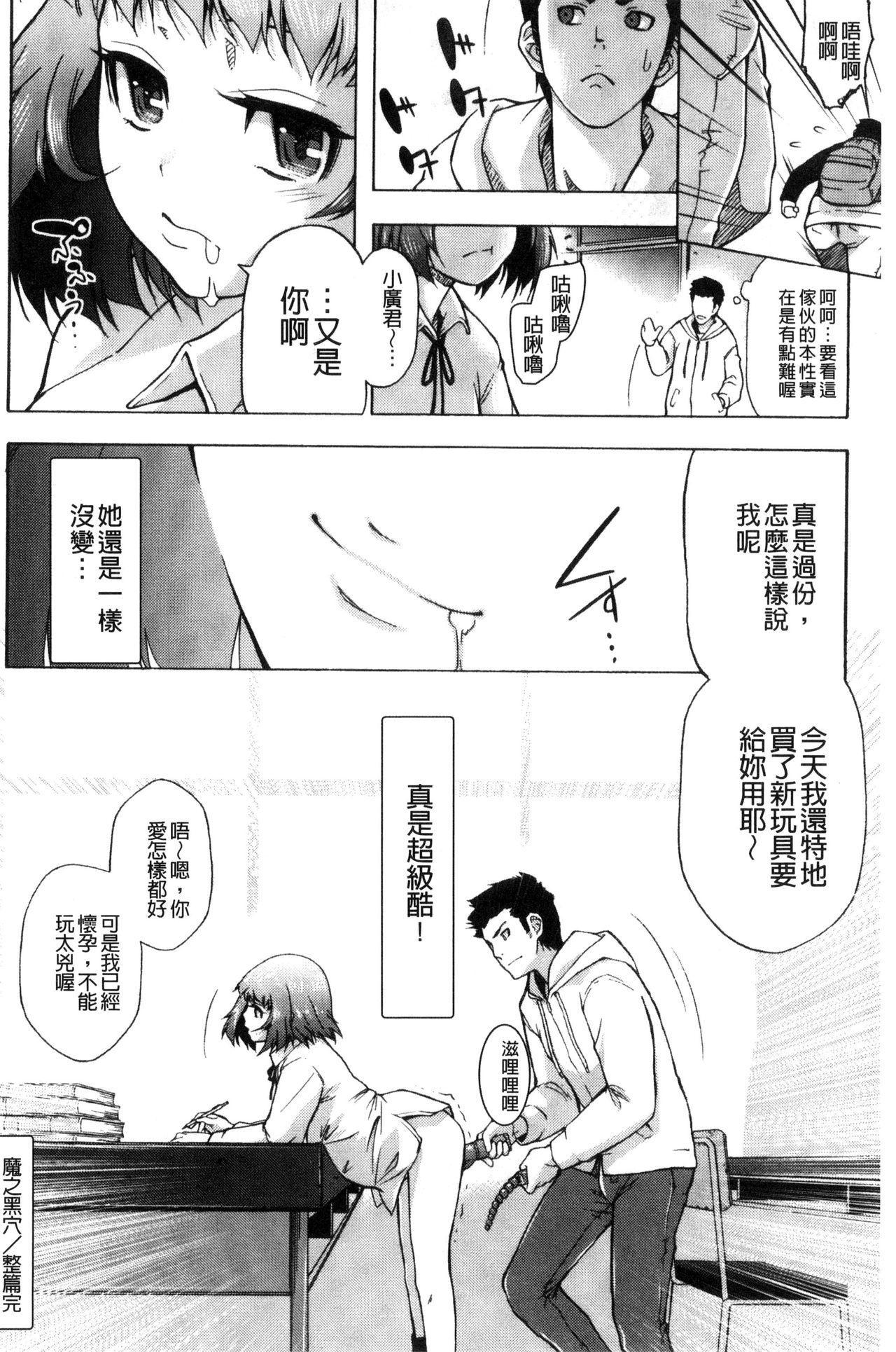 Soto Hame! Kanojo wa Yagai Roshutsu-kei Hentai 128